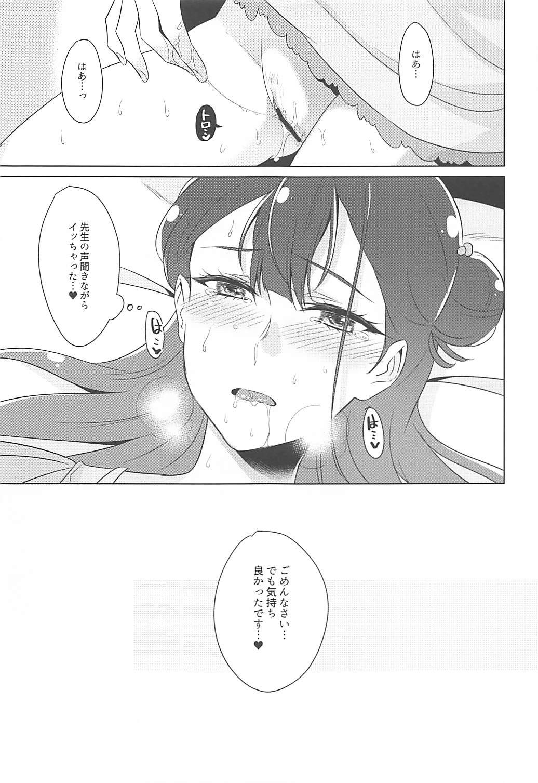 Tenshi no Himegoto 23