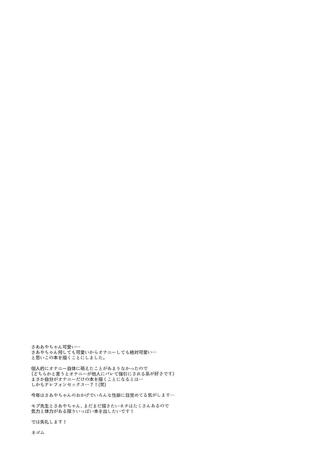 Tenshi no Himegoto 25