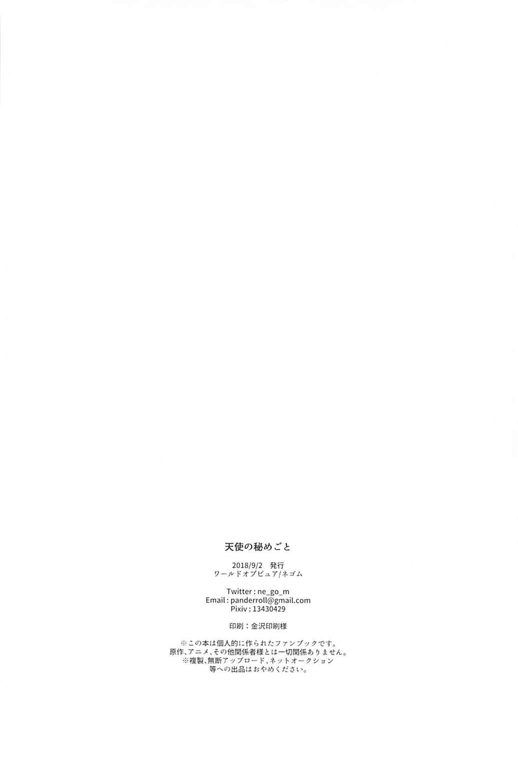 Tenshi no Himegoto 28