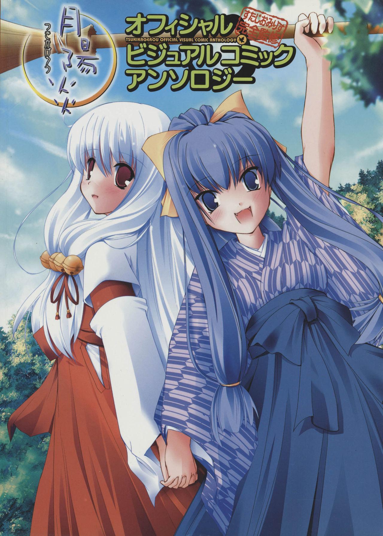 Tsukikagerou Official Visual Comic Anthology 0
