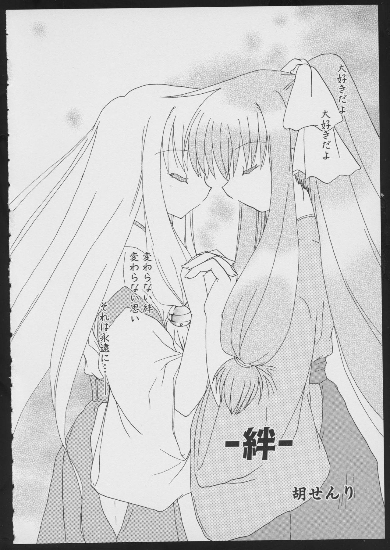 Tsukikagerou Official Visual Comic Anthology 99