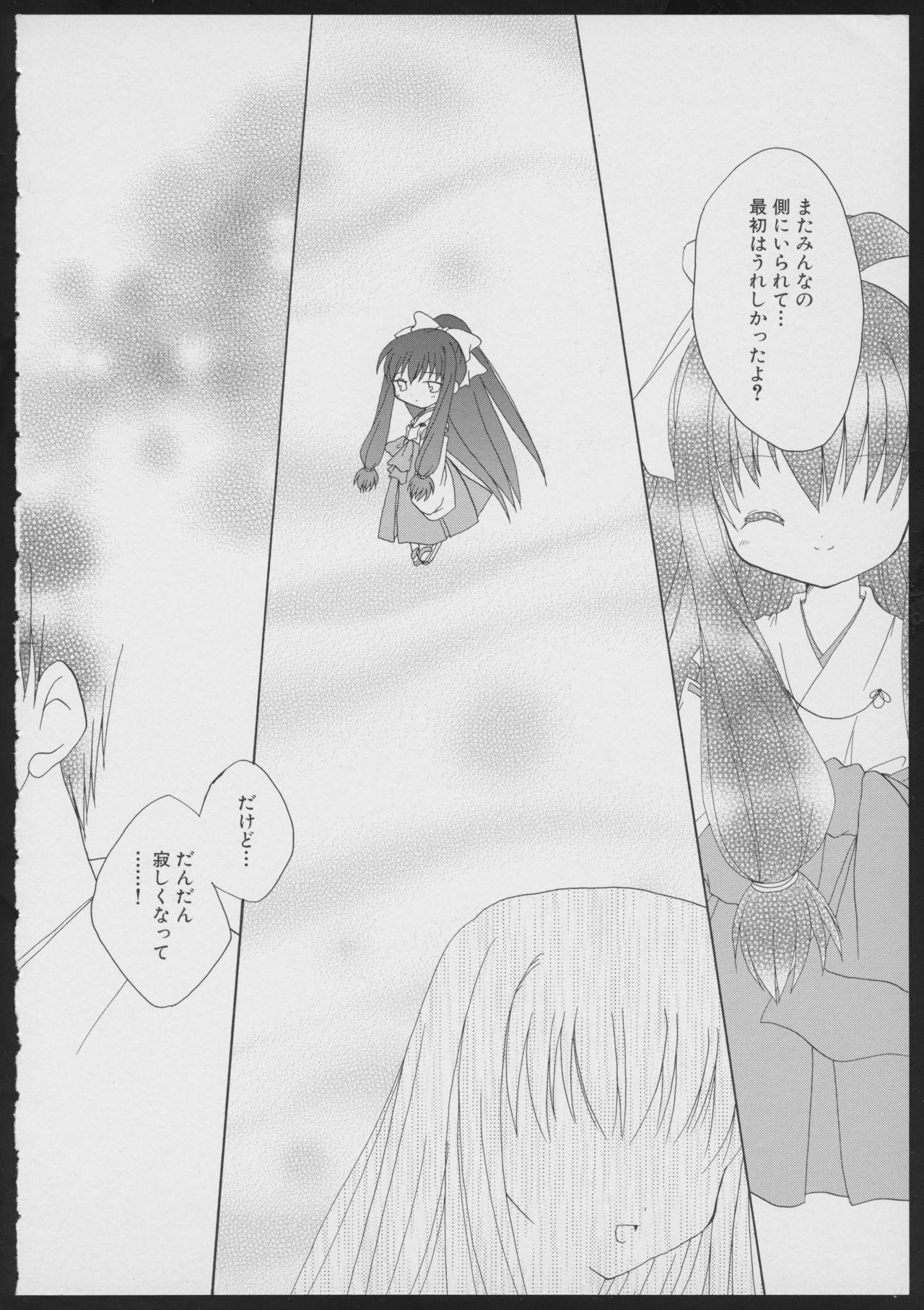Tsukikagerou Official Visual Comic Anthology 105