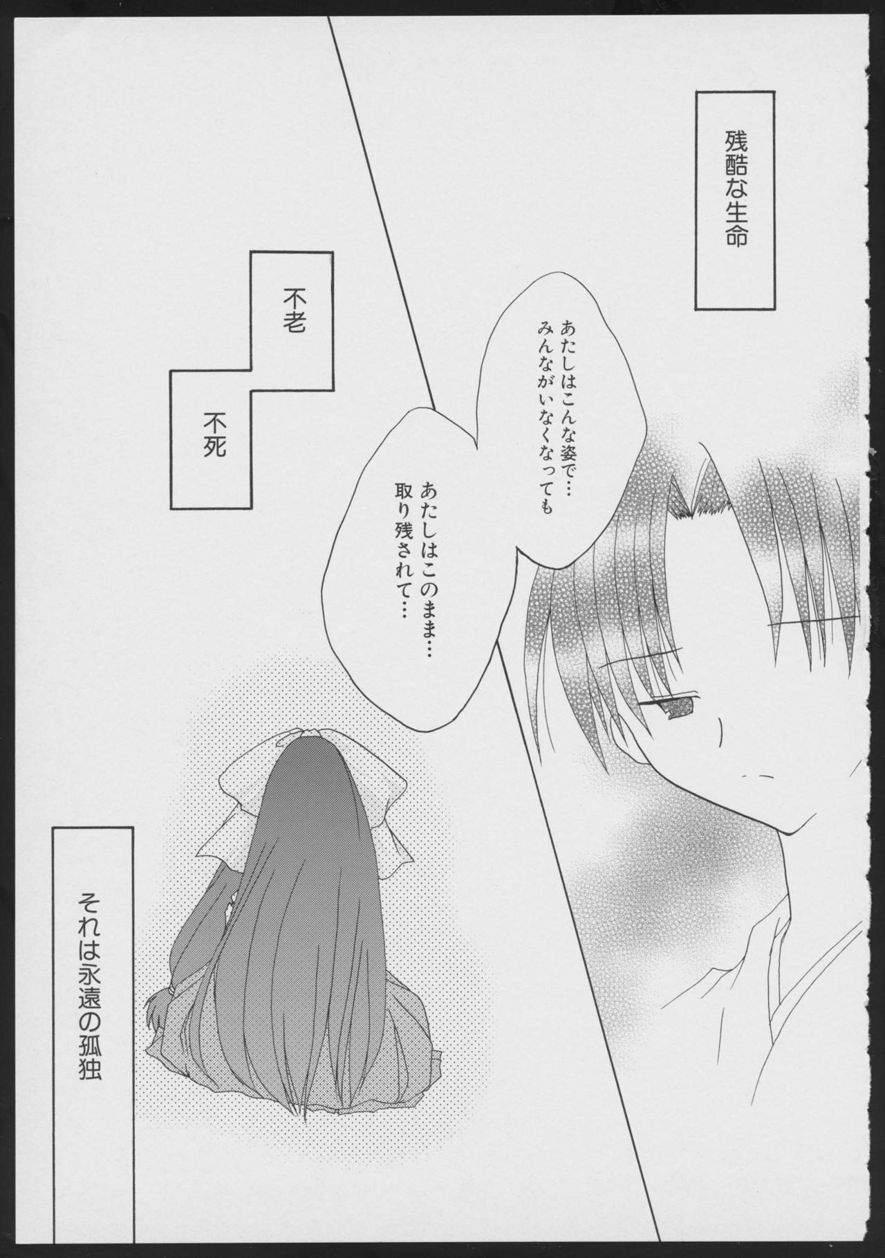 Tsukikagerou Official Visual Comic Anthology 106