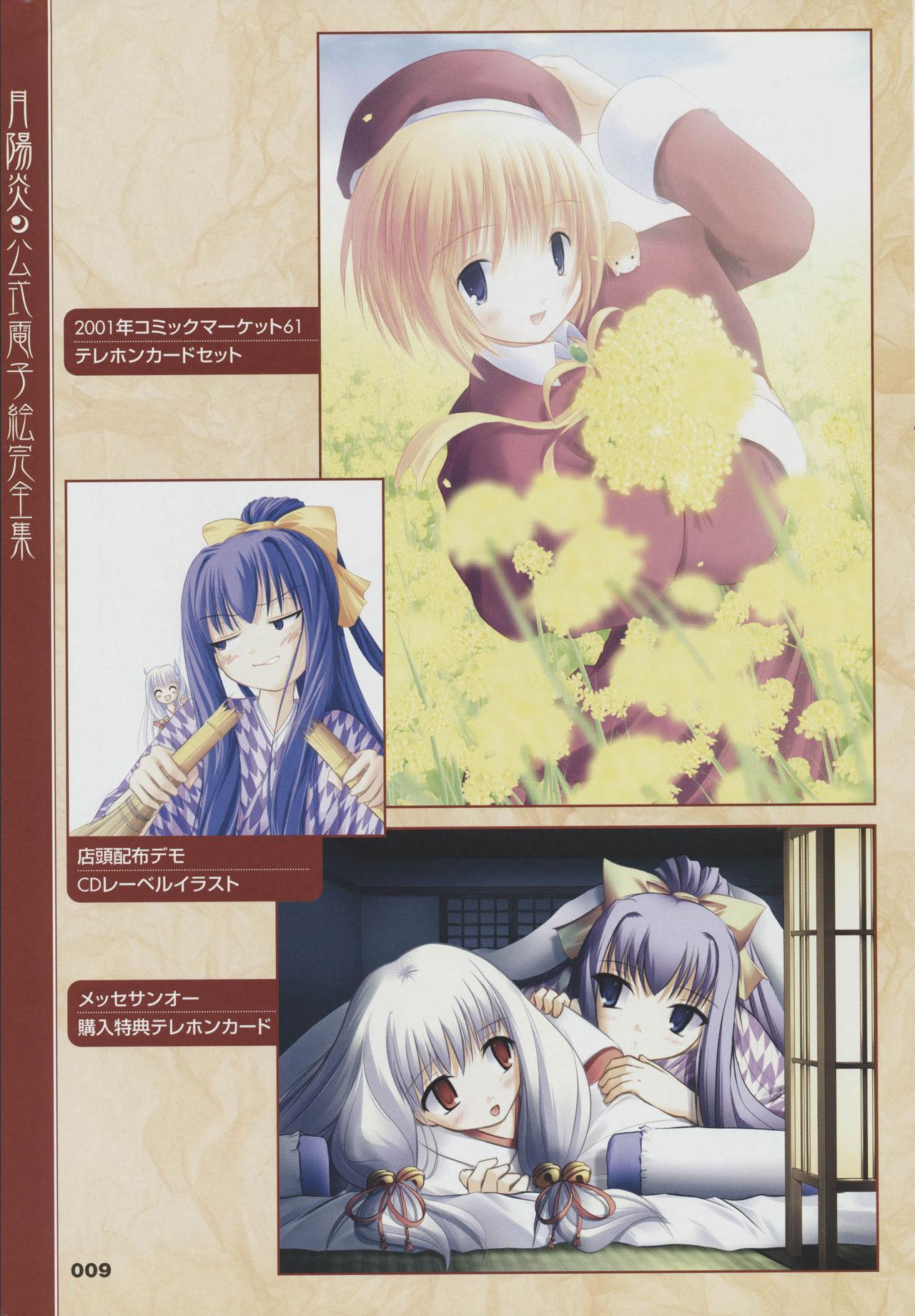 Tsukikagerou Official Visual Comic Anthology 10