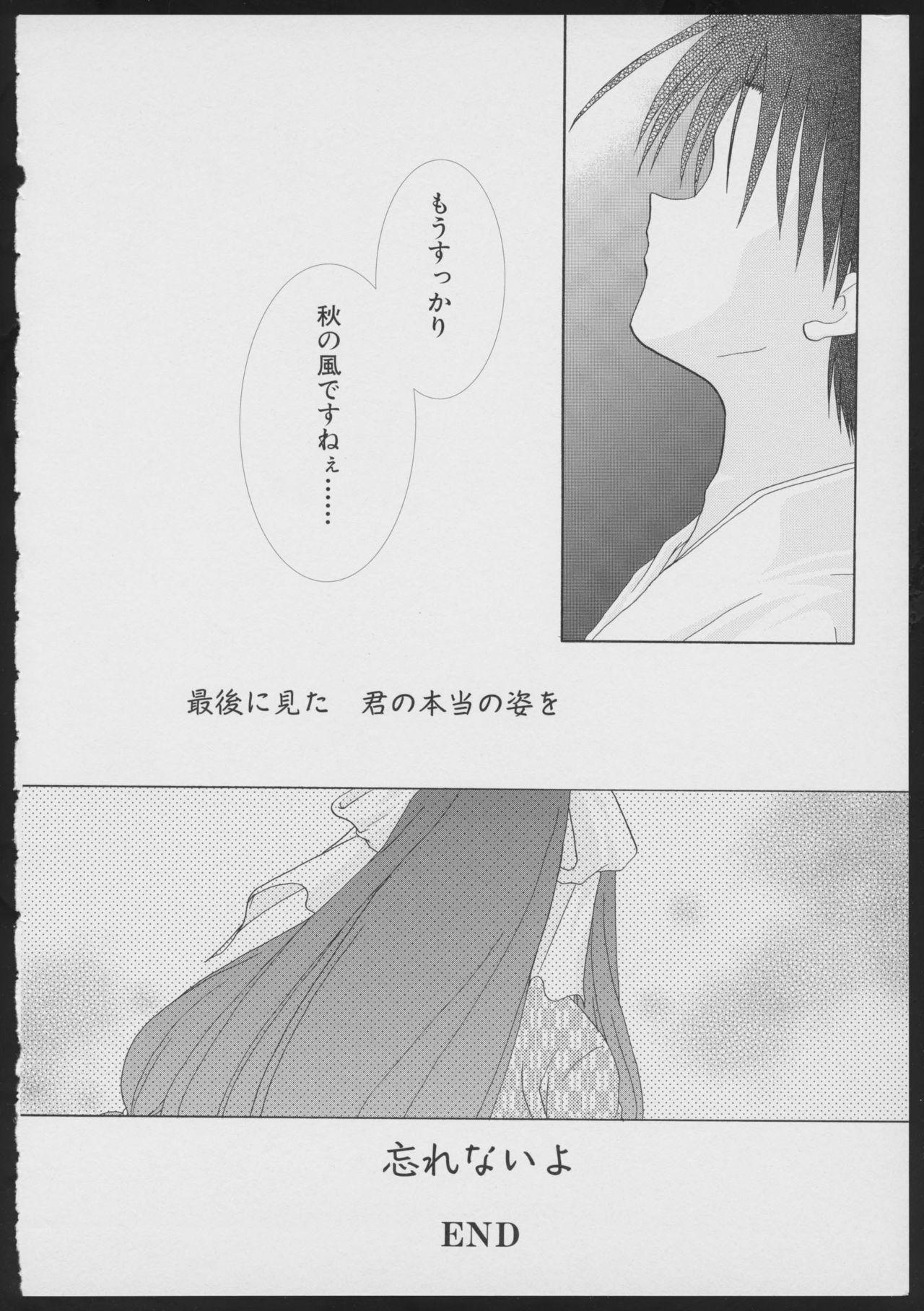 Tsukikagerou Official Visual Comic Anthology 109