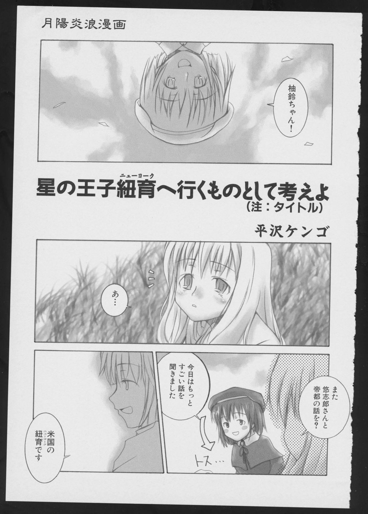 Tsukikagerou Official Visual Comic Anthology 110