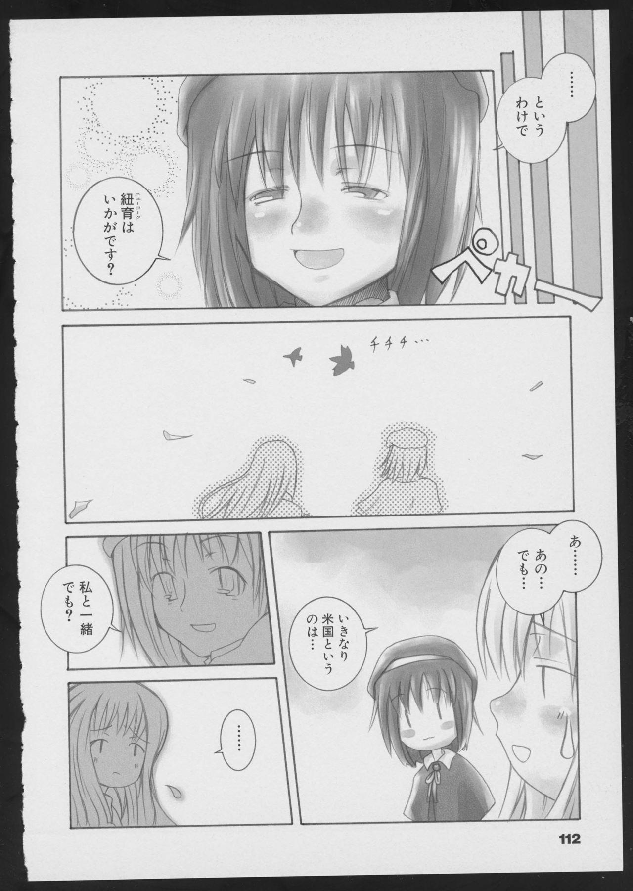 Tsukikagerou Official Visual Comic Anthology 113