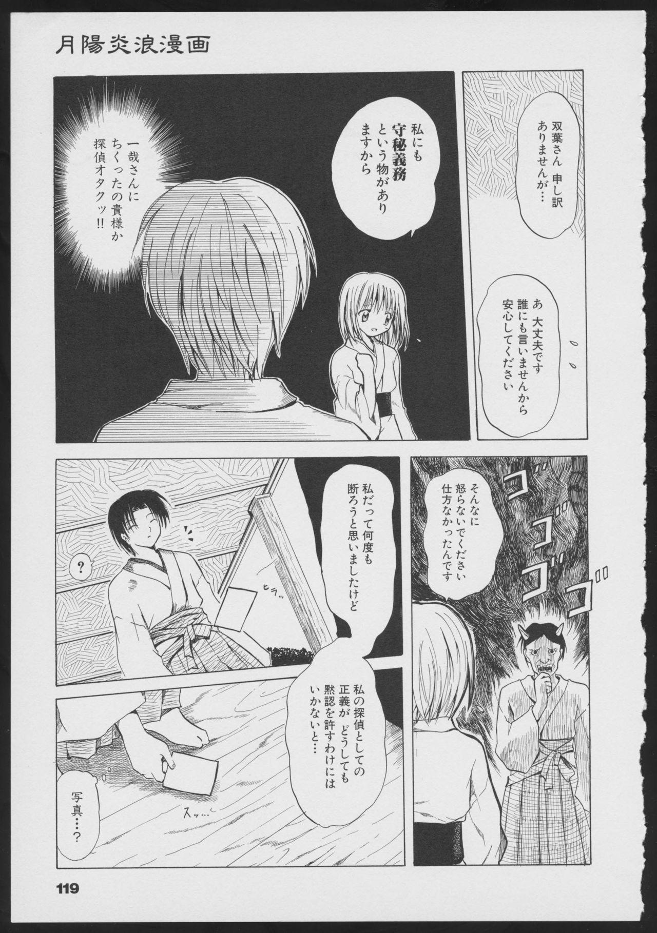 Tsukikagerou Official Visual Comic Anthology 120