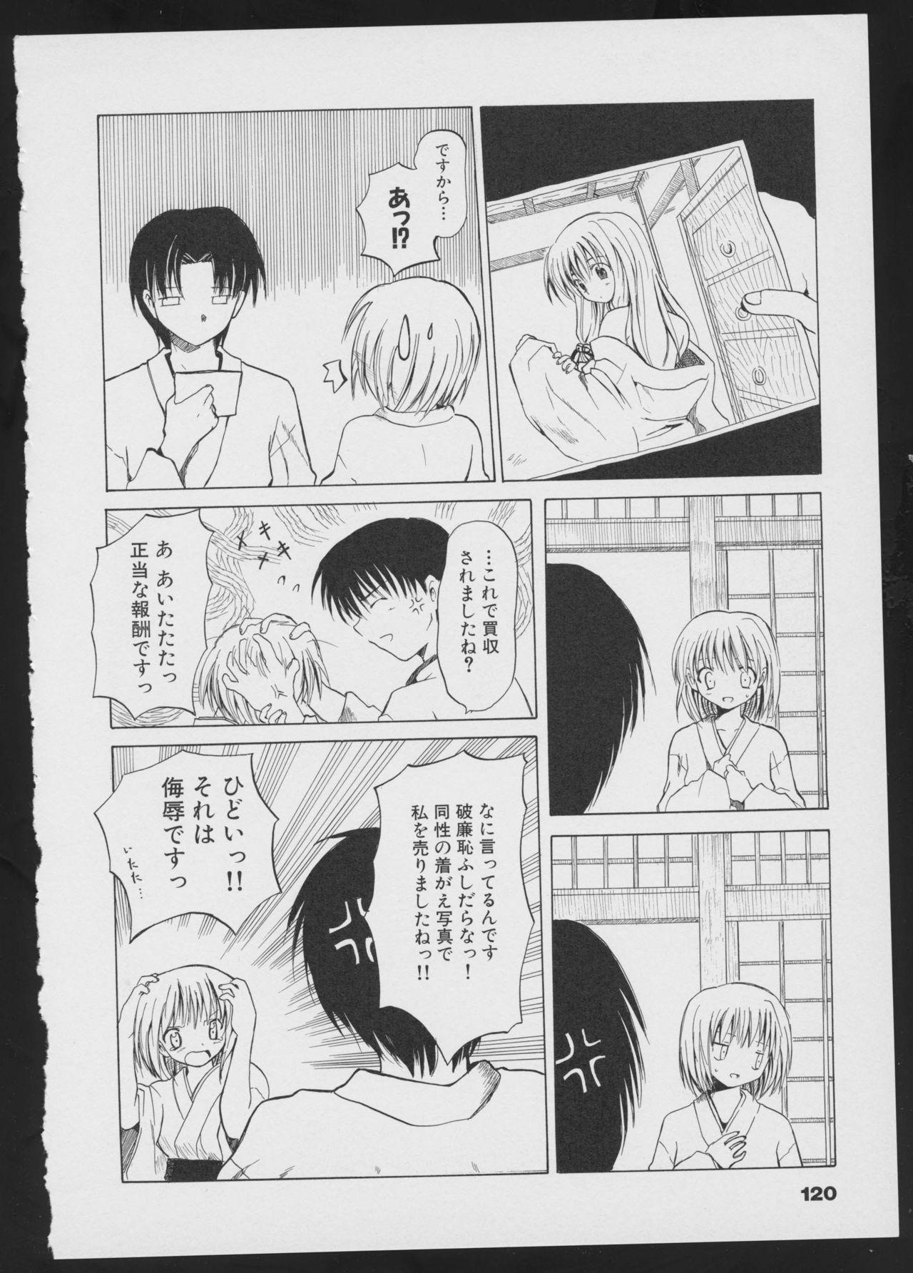 Tsukikagerou Official Visual Comic Anthology 121