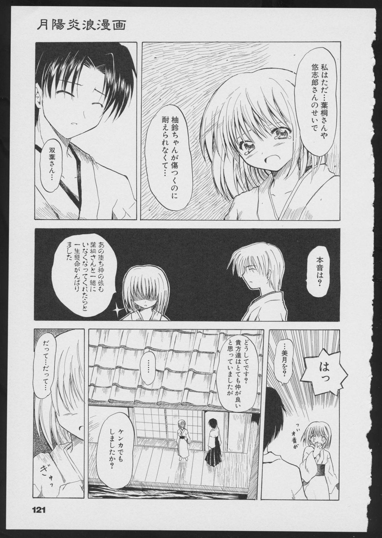 Tsukikagerou Official Visual Comic Anthology 122