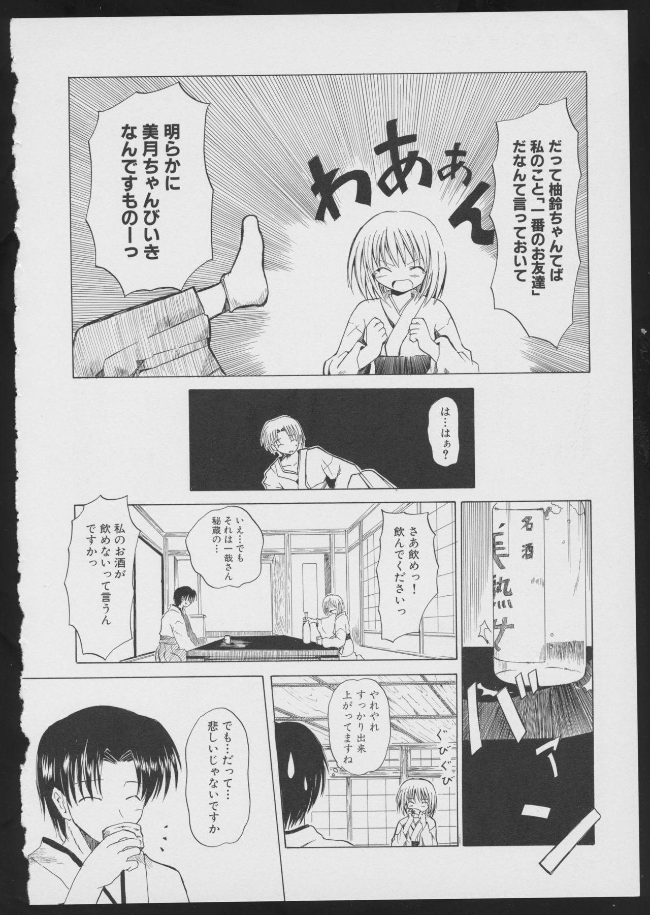Tsukikagerou Official Visual Comic Anthology 123