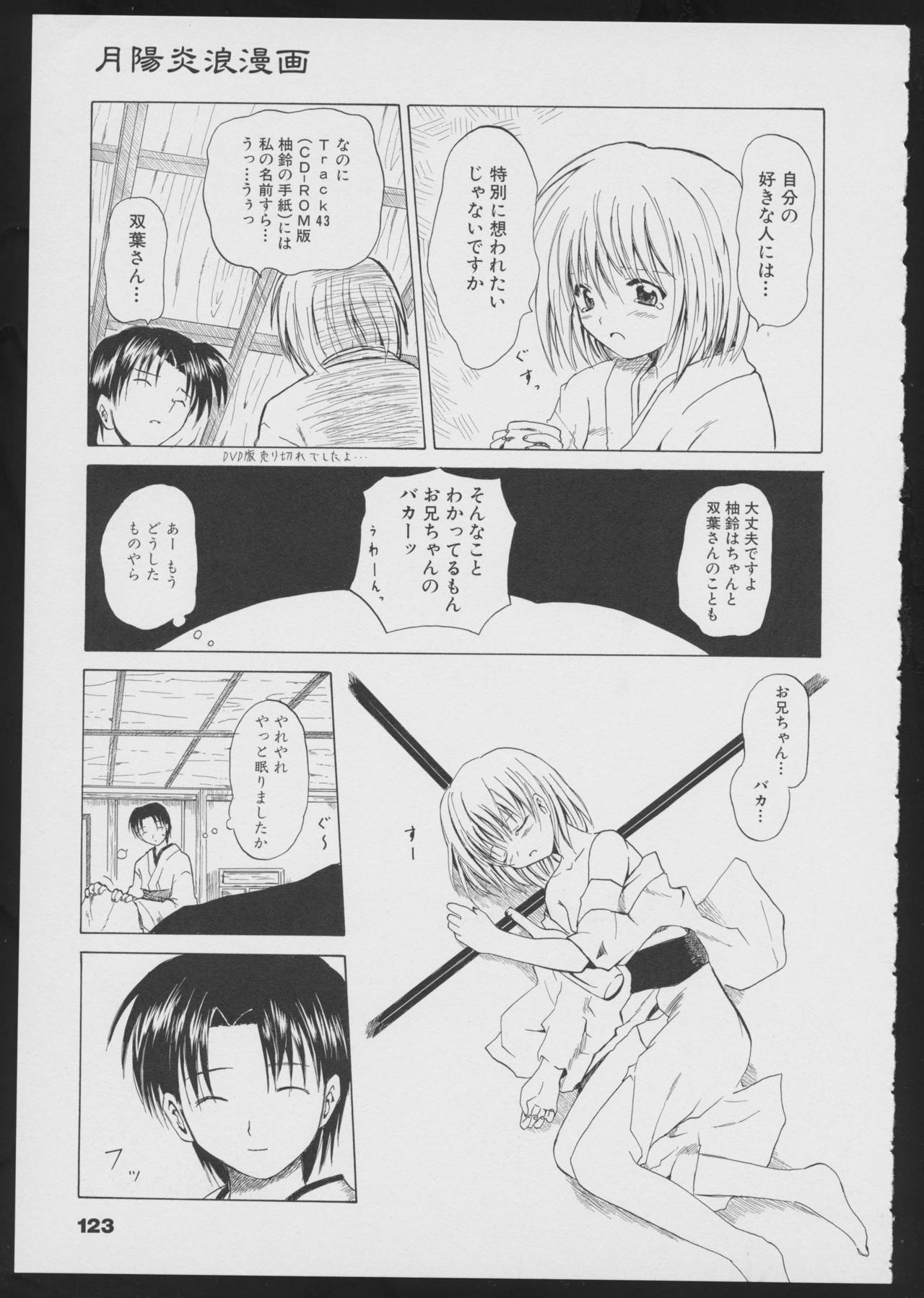 Tsukikagerou Official Visual Comic Anthology 124