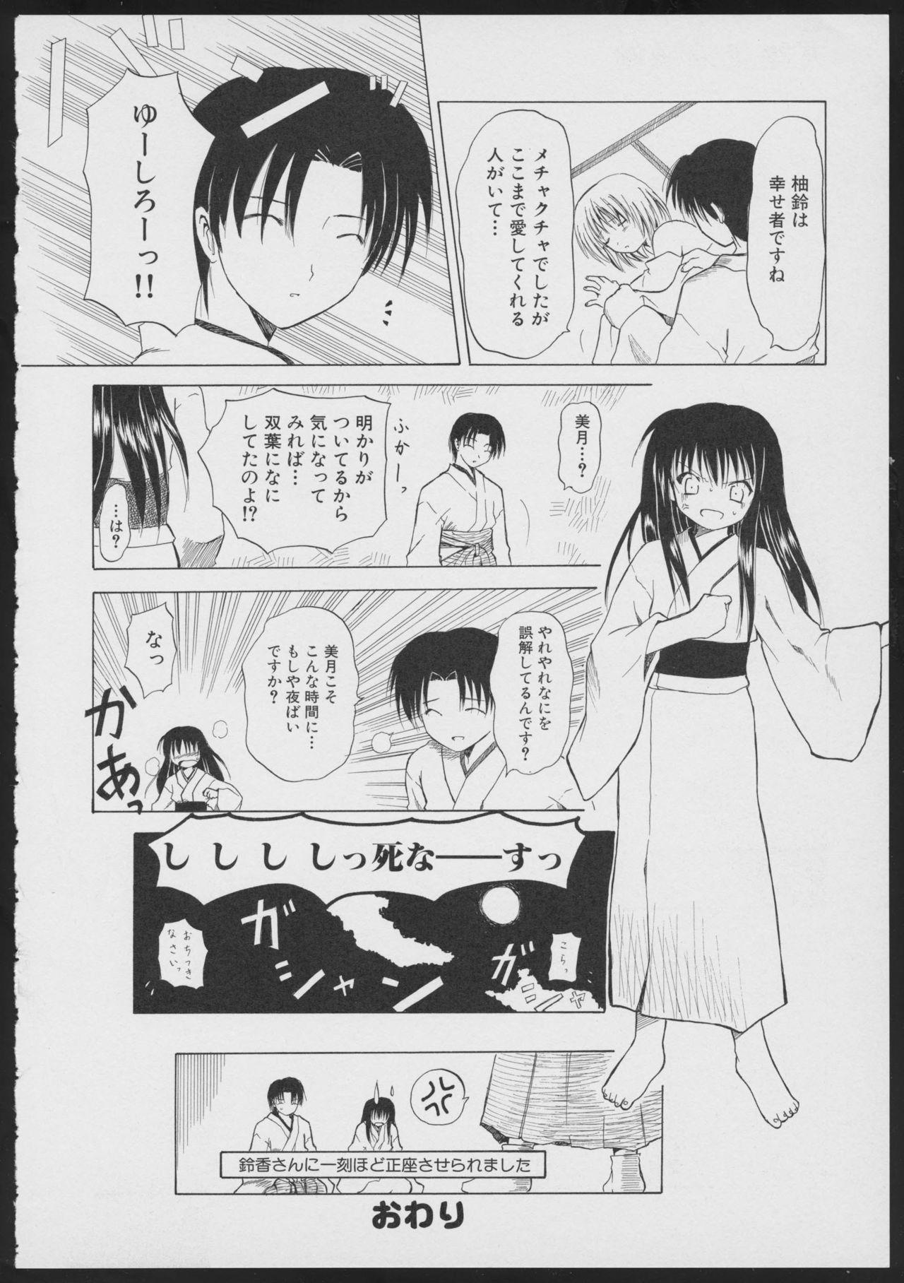 Tsukikagerou Official Visual Comic Anthology 125