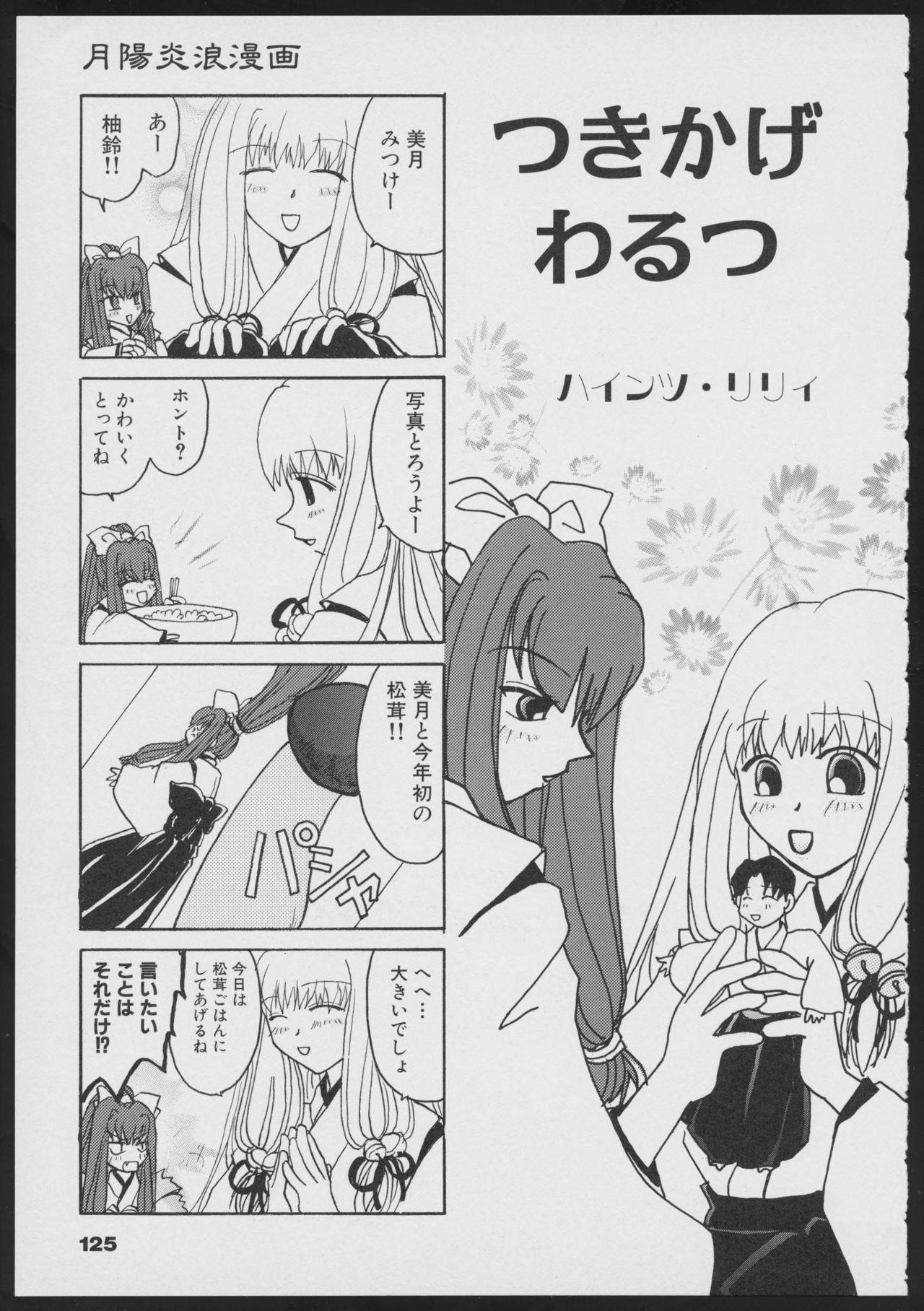 Tsukikagerou Official Visual Comic Anthology 126