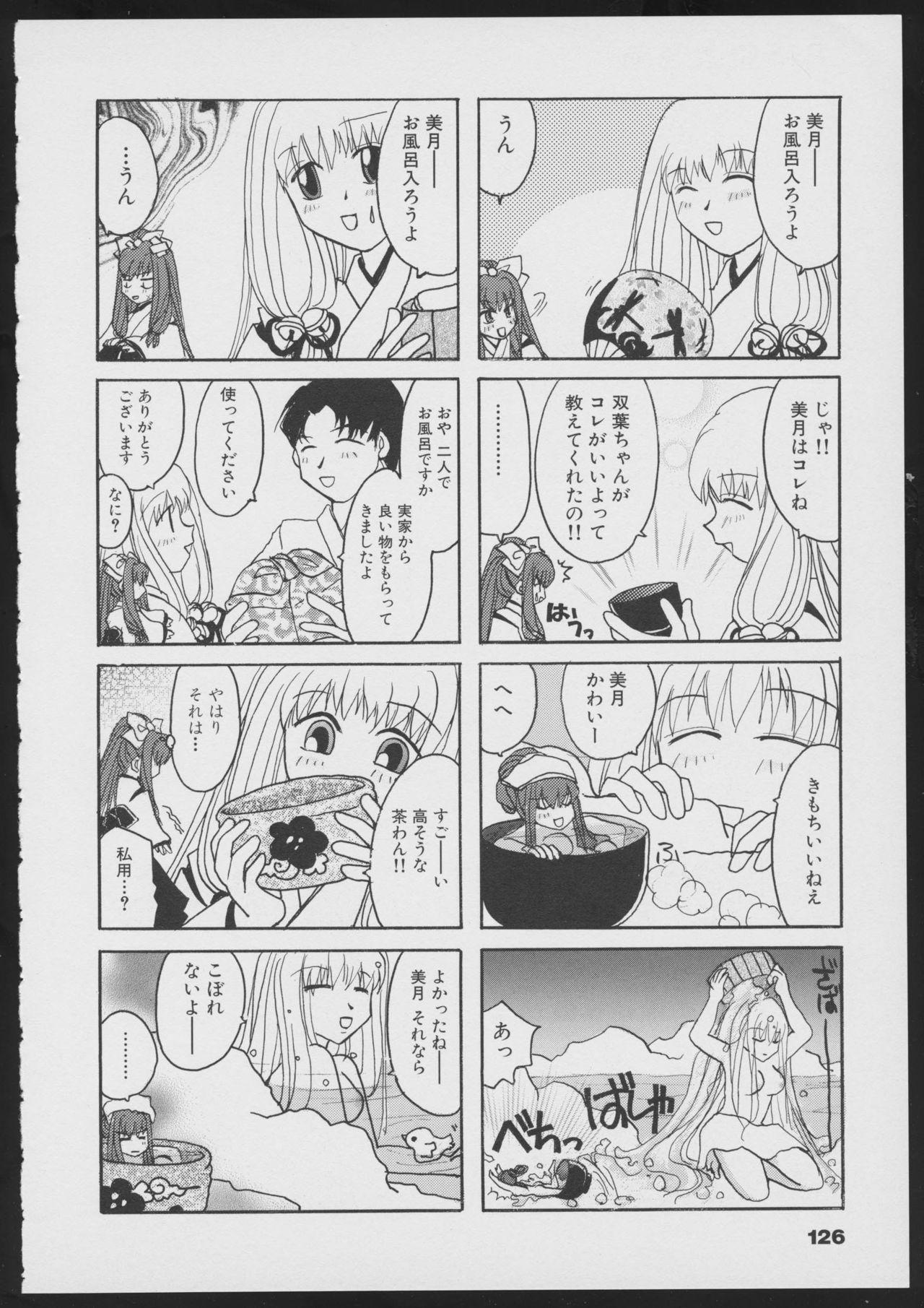 Tsukikagerou Official Visual Comic Anthology 127