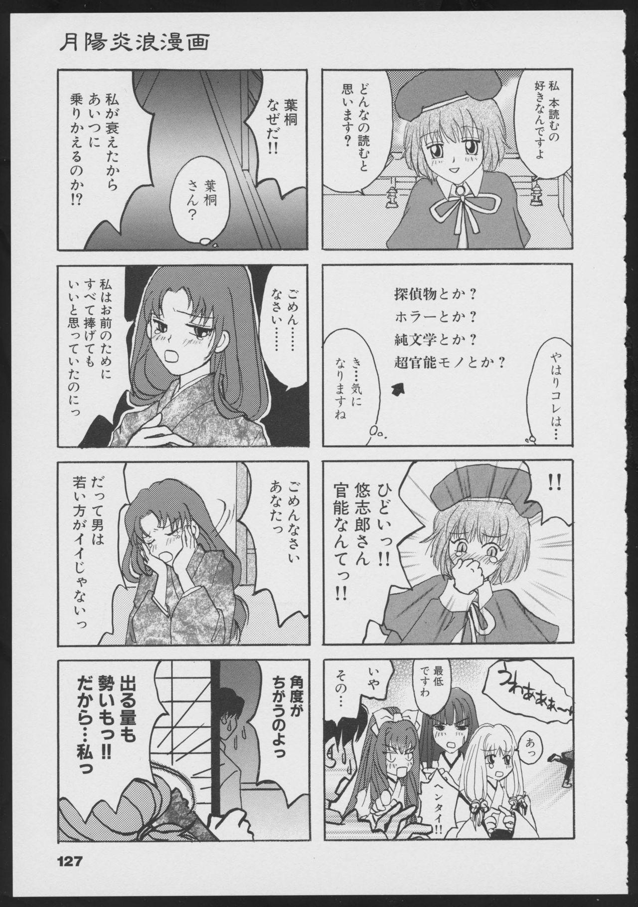 Tsukikagerou Official Visual Comic Anthology 128