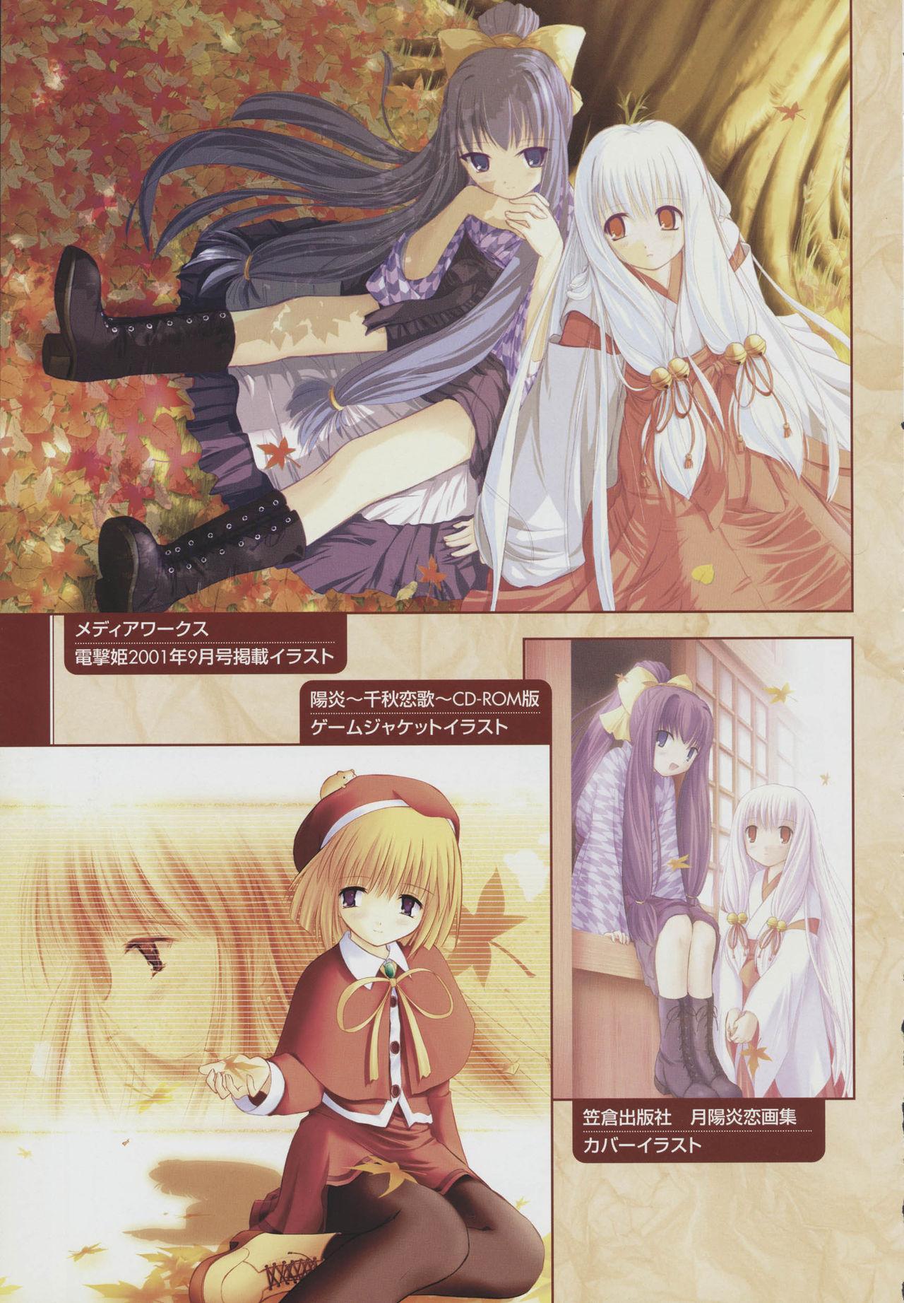 Tsukikagerou Official Visual Comic Anthology 12