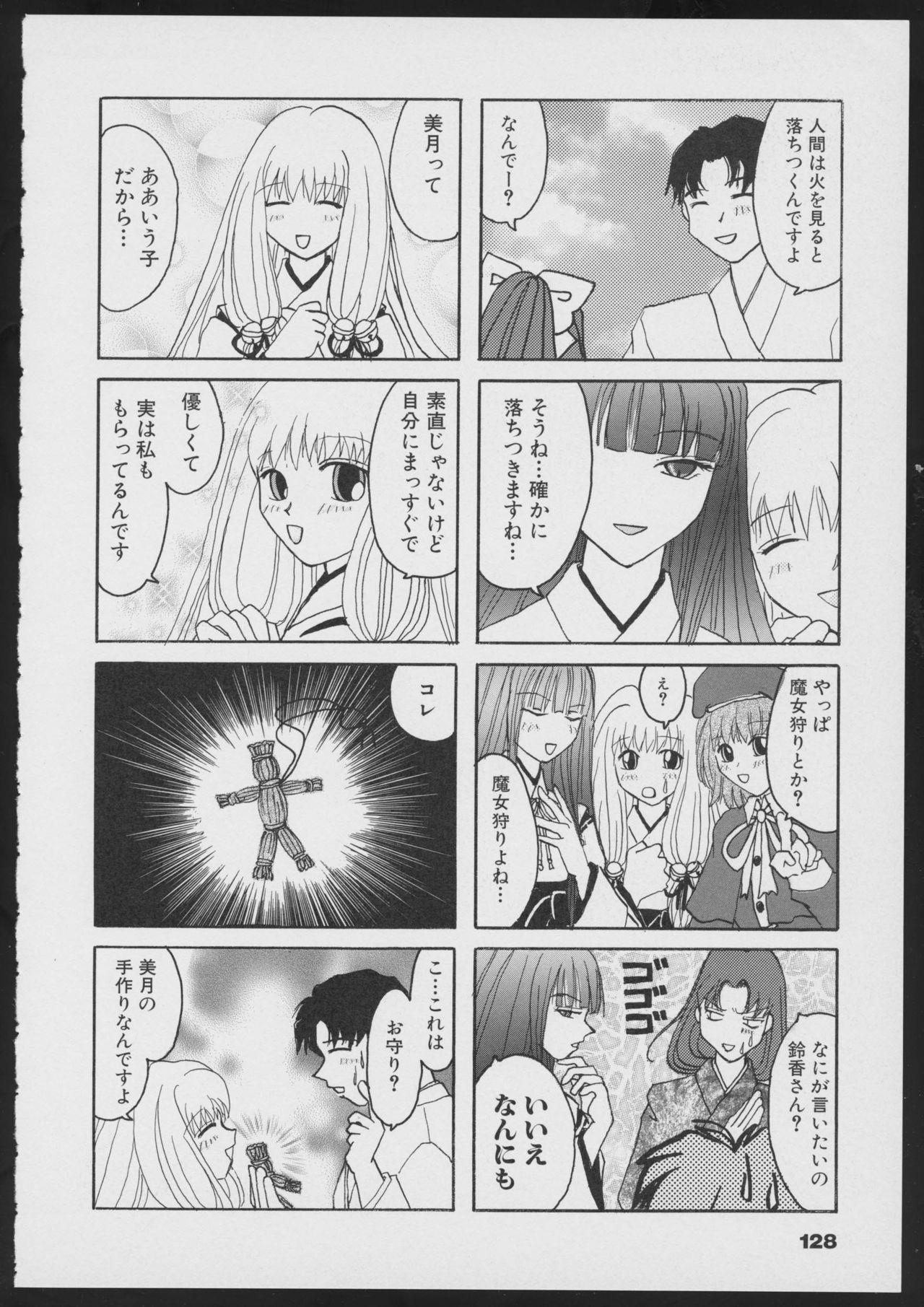 Tsukikagerou Official Visual Comic Anthology 129
