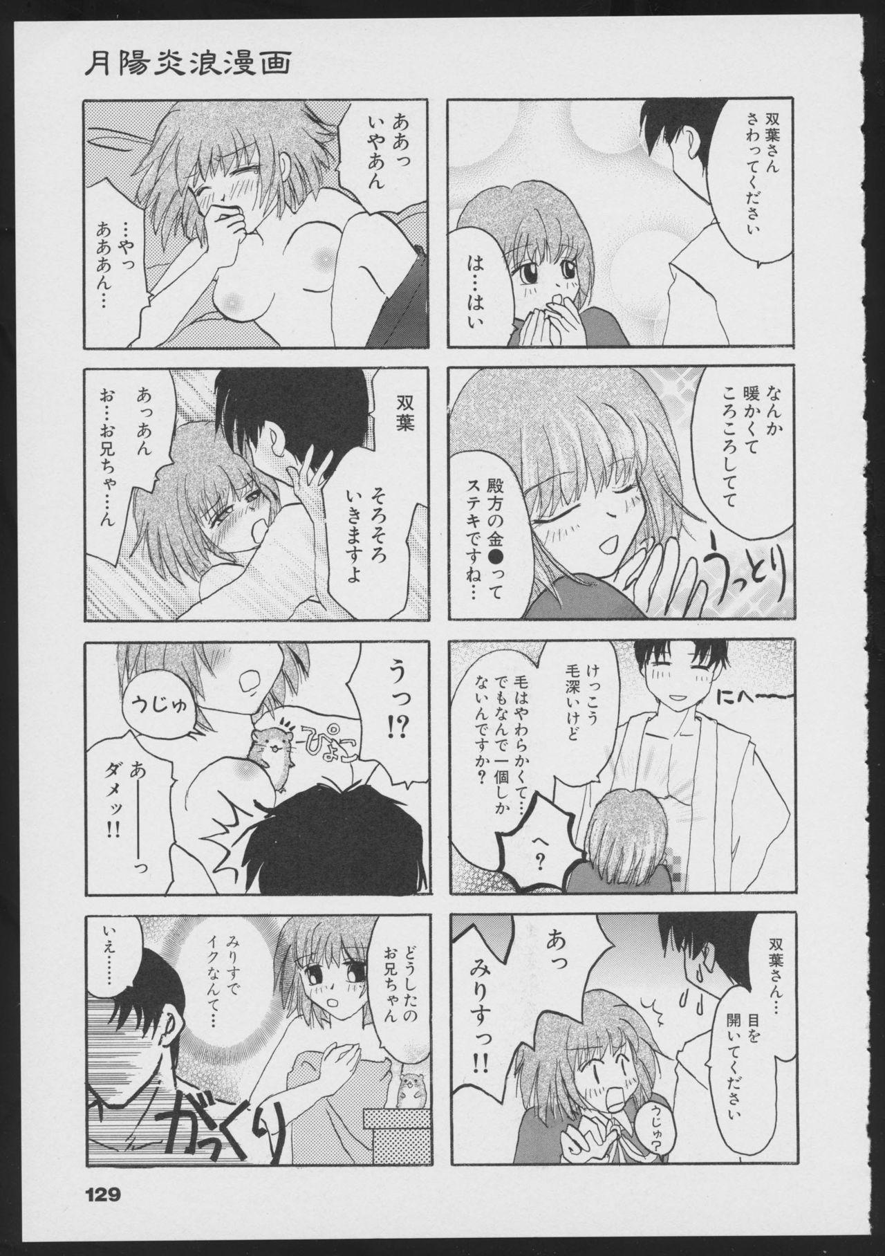 Tsukikagerou Official Visual Comic Anthology 130