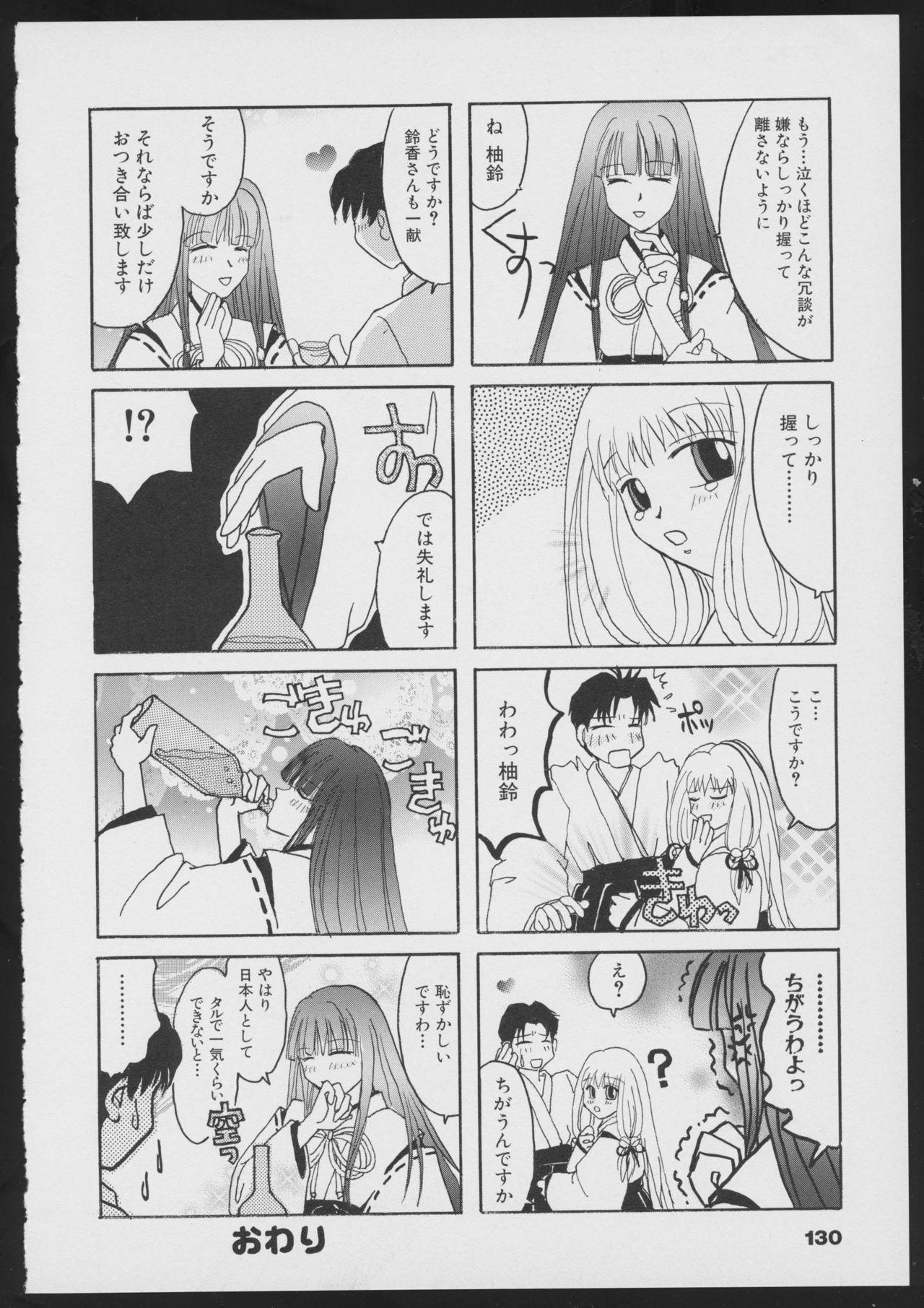 Tsukikagerou Official Visual Comic Anthology 131