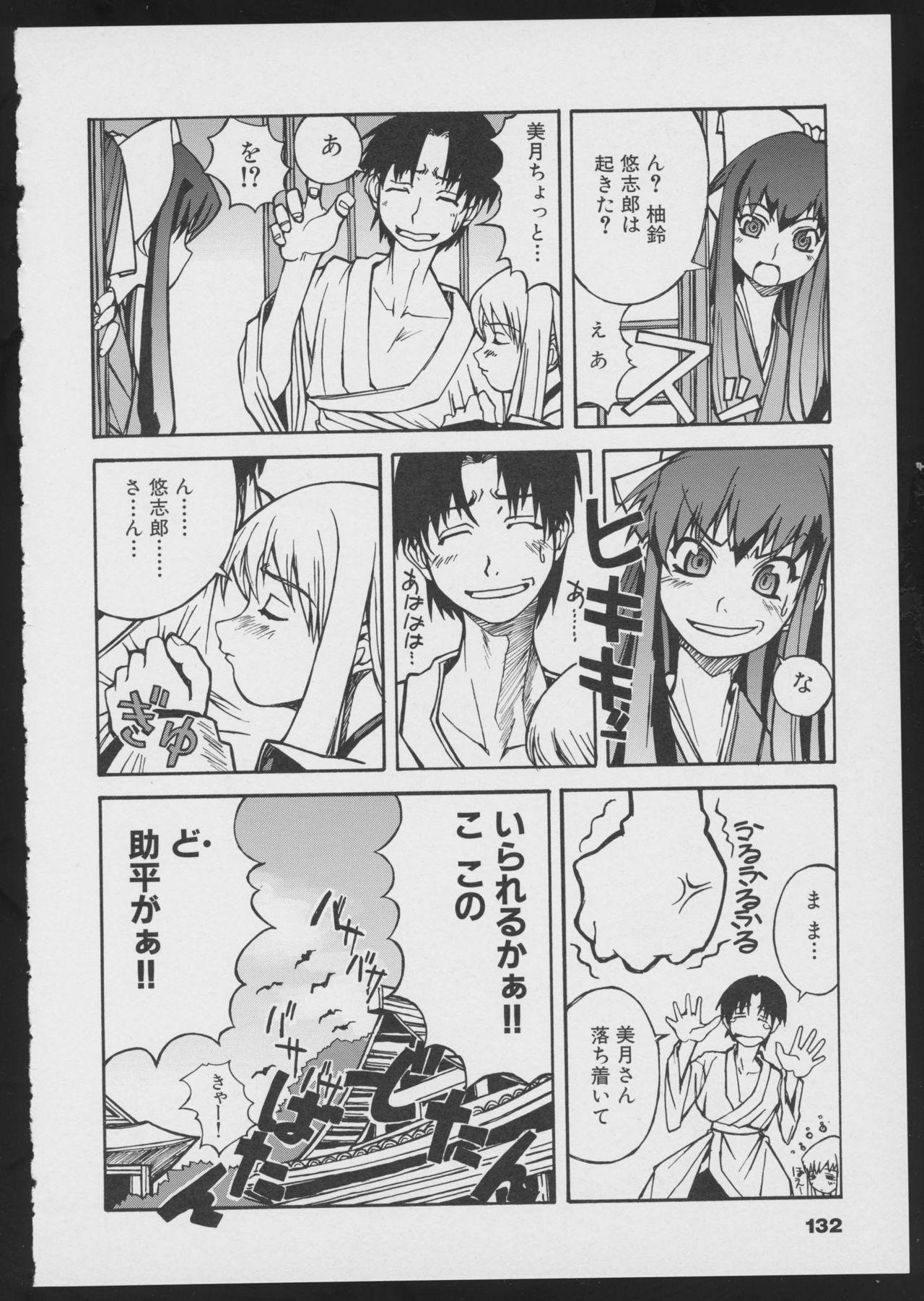 Tsukikagerou Official Visual Comic Anthology 133