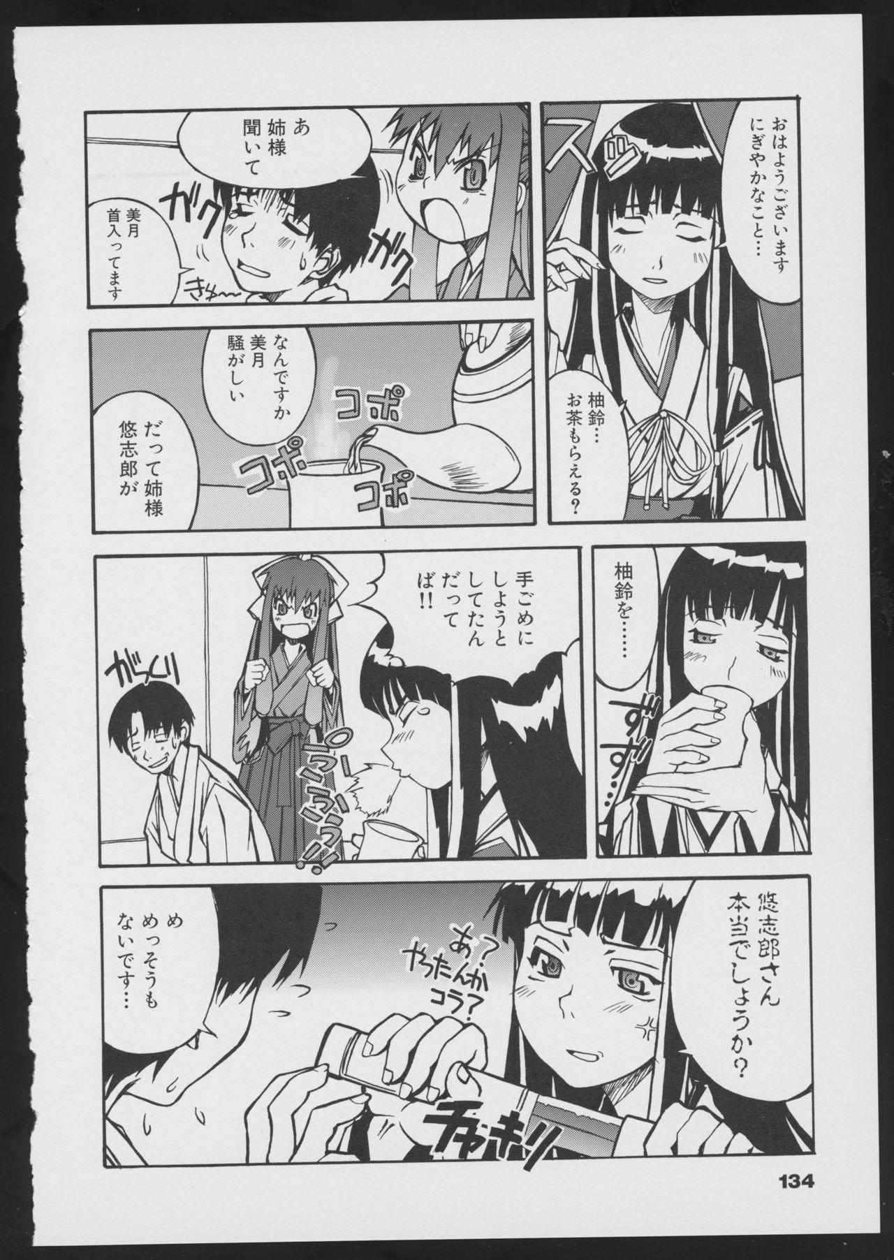 Tsukikagerou Official Visual Comic Anthology 135