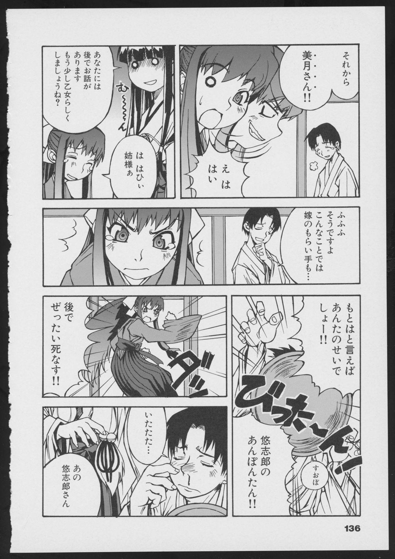 Tsukikagerou Official Visual Comic Anthology 137