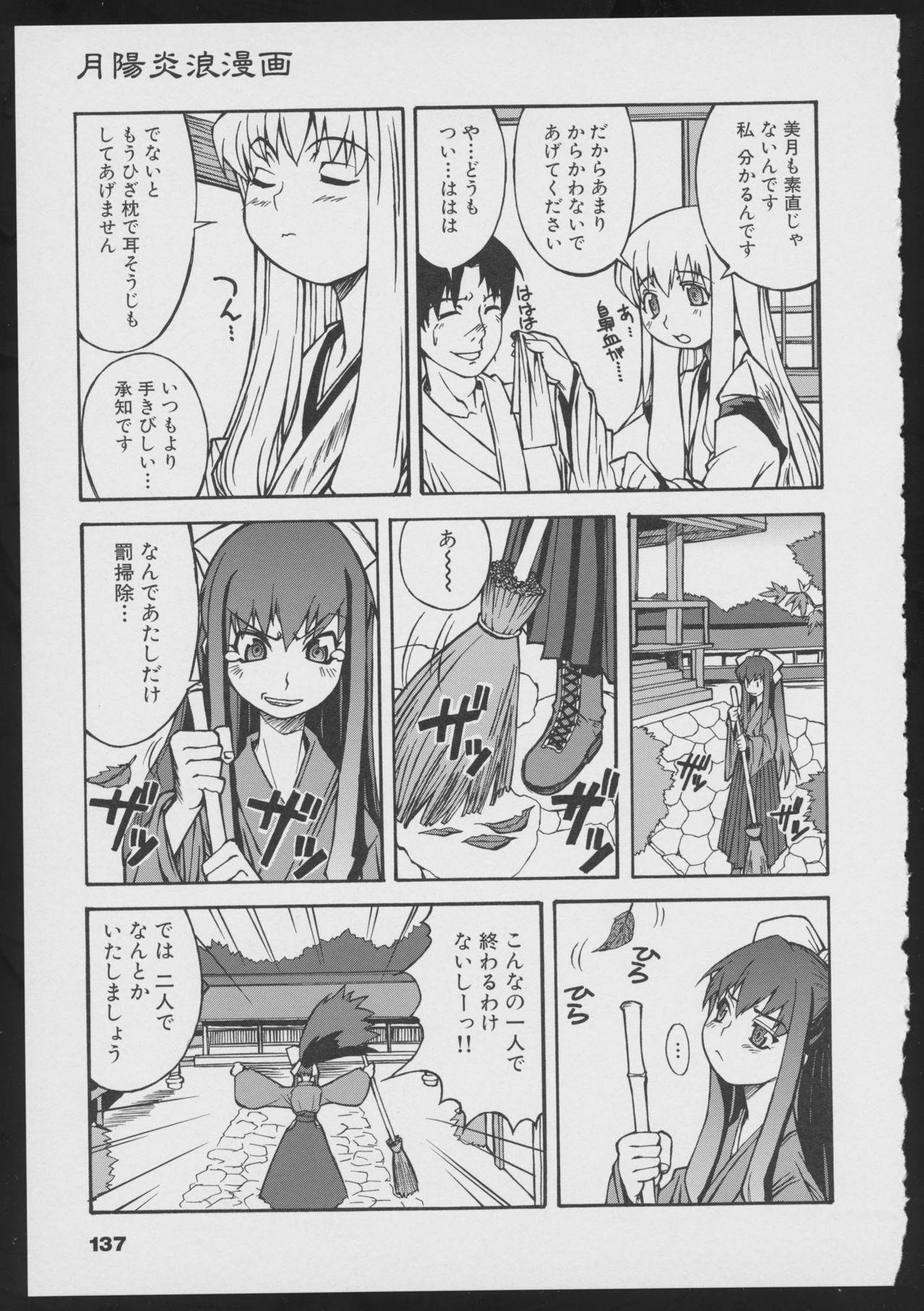 Tsukikagerou Official Visual Comic Anthology 138