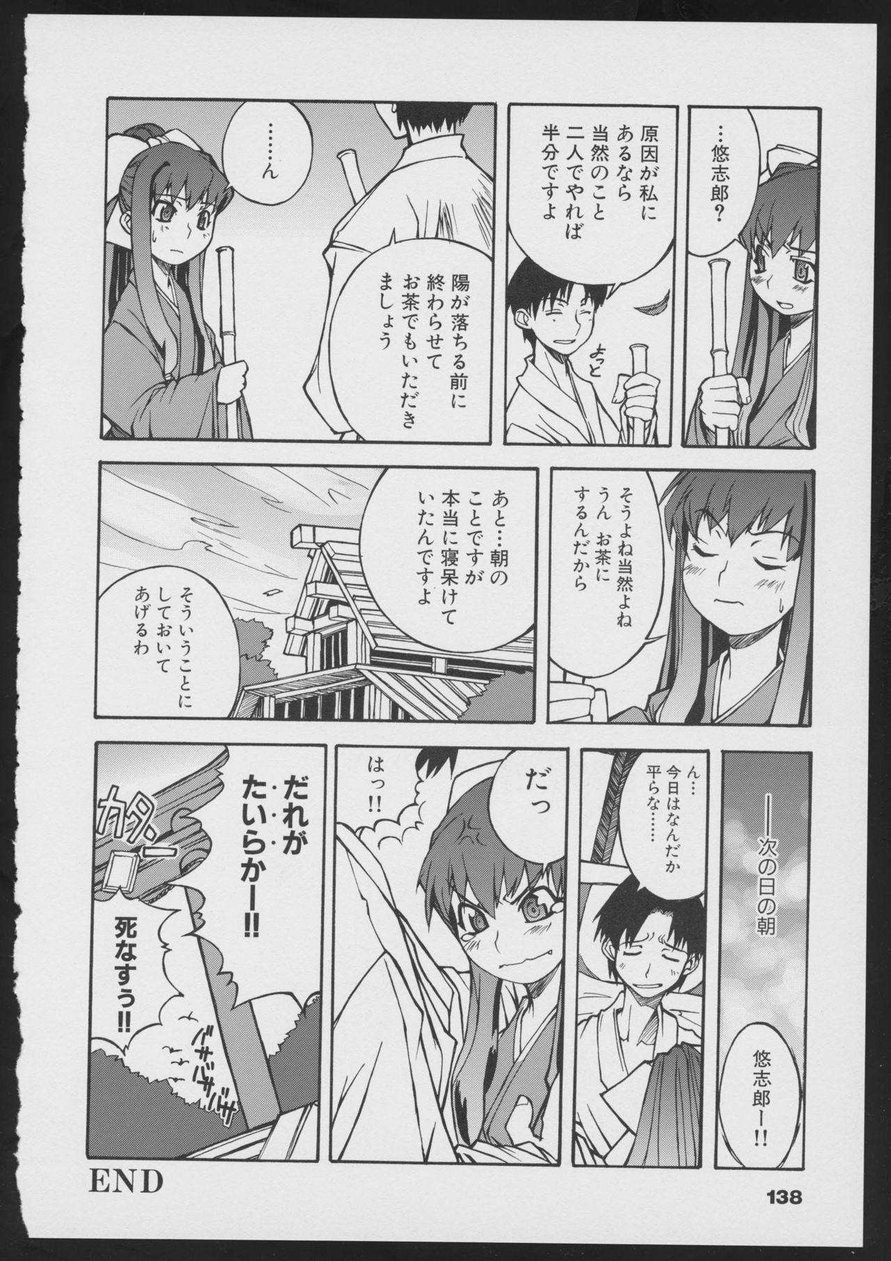 Tsukikagerou Official Visual Comic Anthology 139