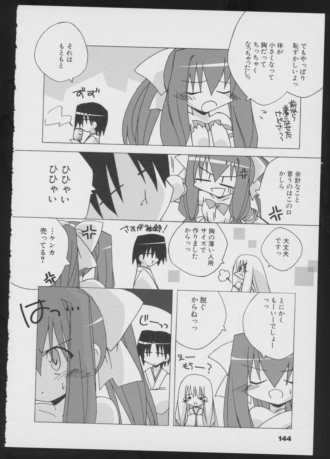 Tsukikagerou Official Visual Comic Anthology 145