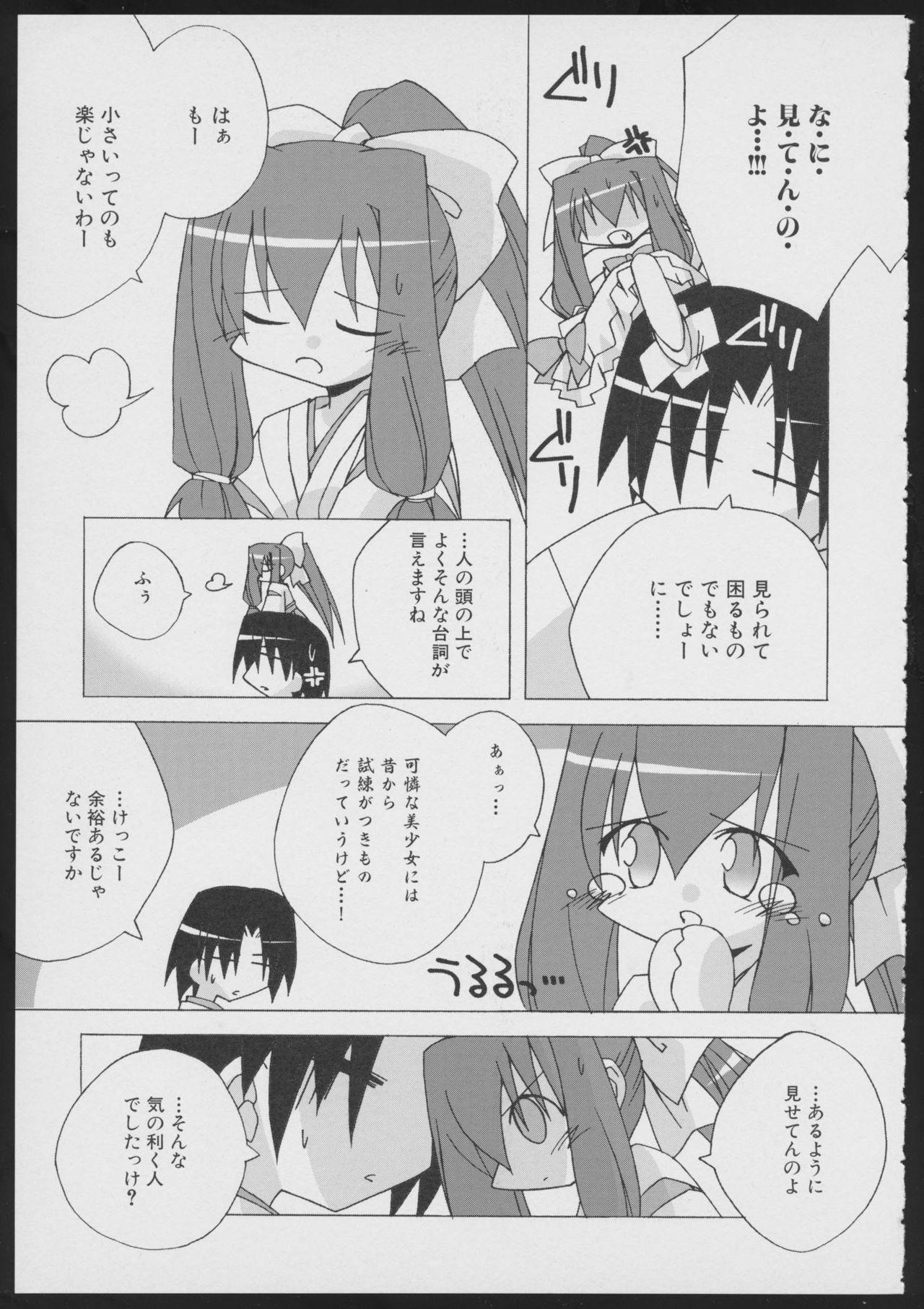 Tsukikagerou Official Visual Comic Anthology 146