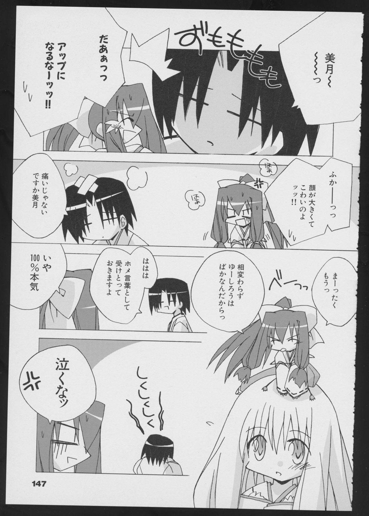 Tsukikagerou Official Visual Comic Anthology 148