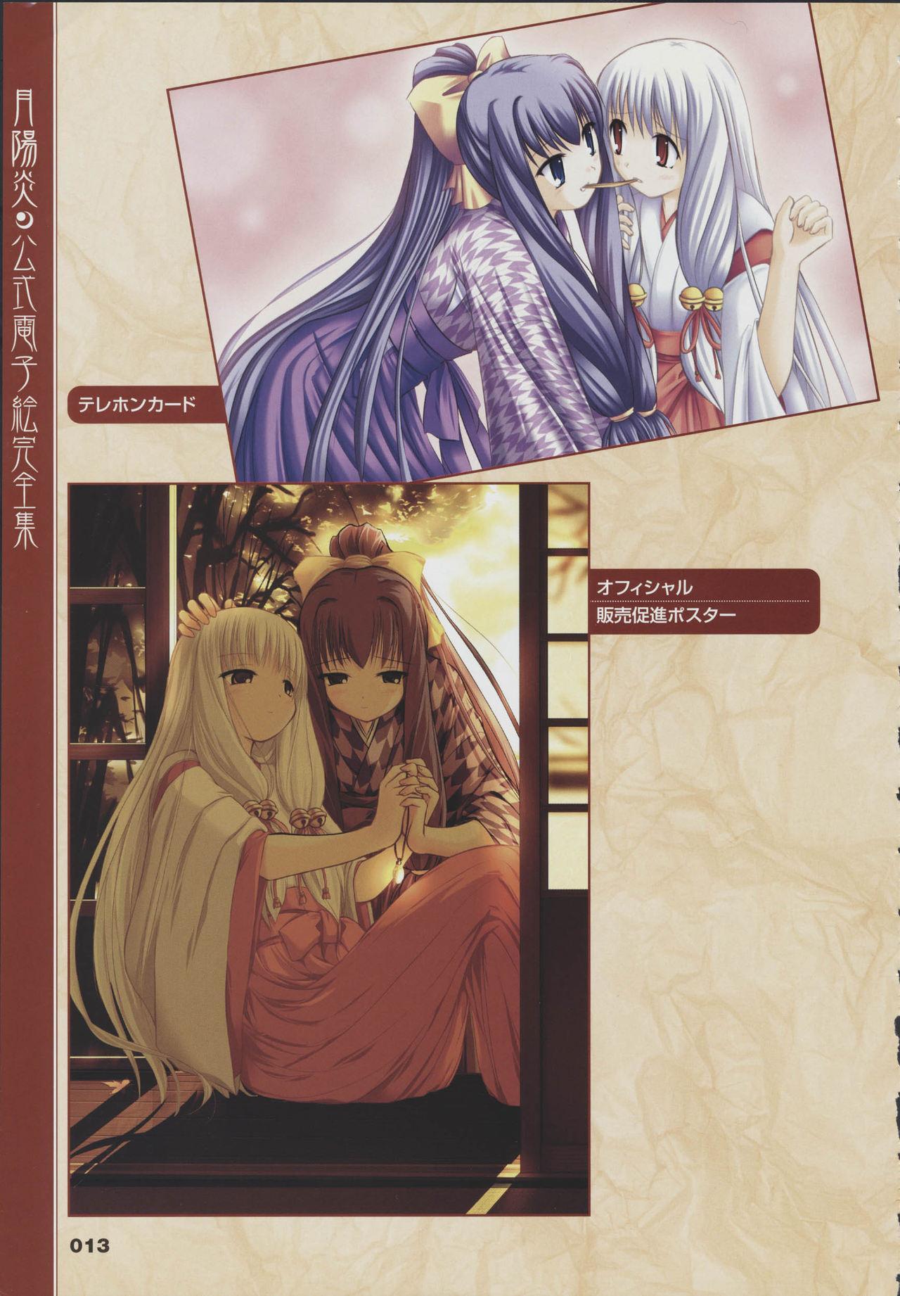 Tsukikagerou Official Visual Comic Anthology 14