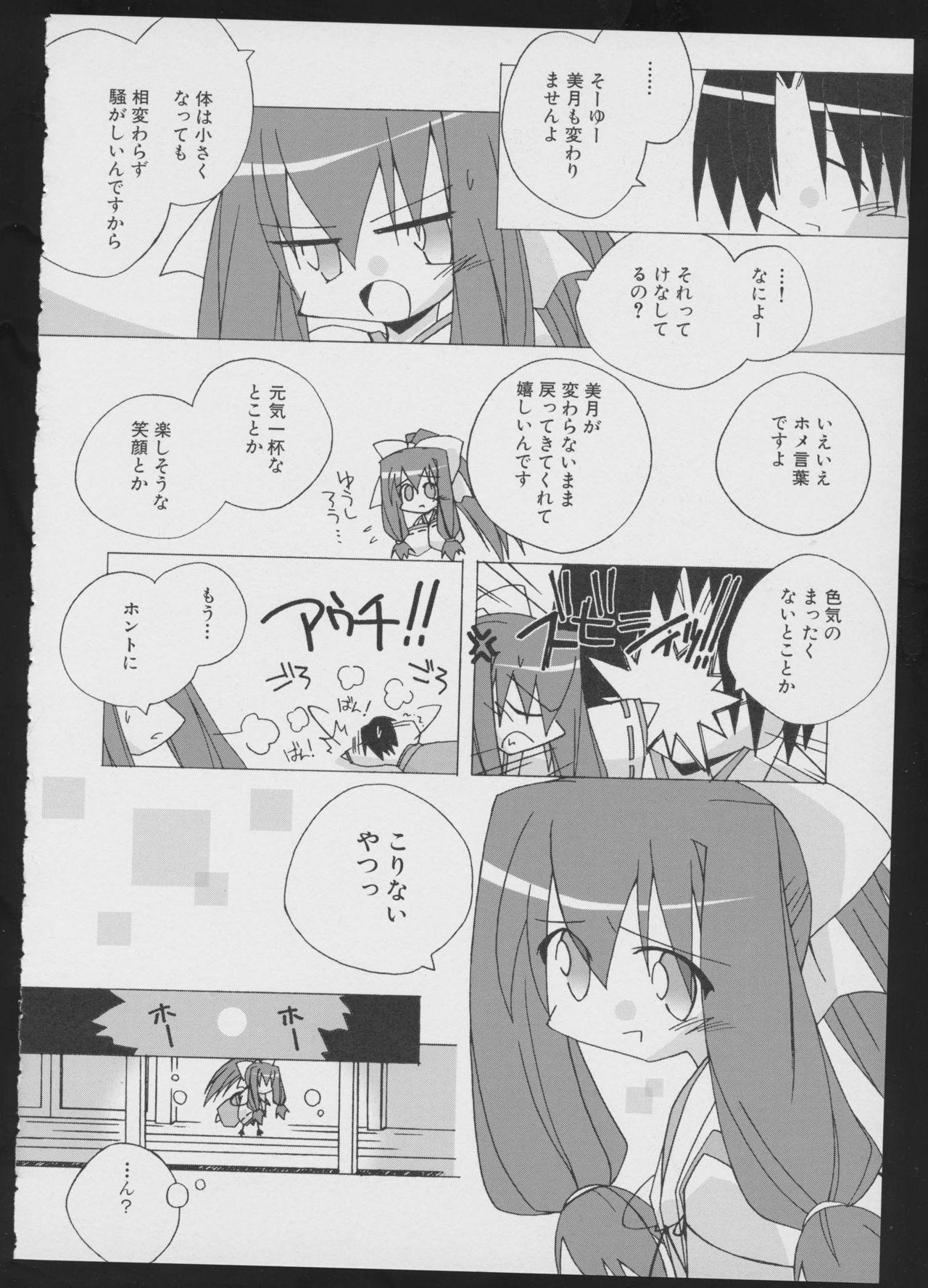 Tsukikagerou Official Visual Comic Anthology 149