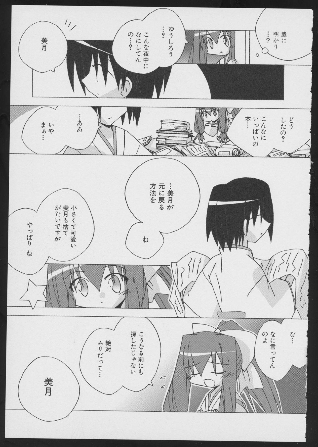 Tsukikagerou Official Visual Comic Anthology 150