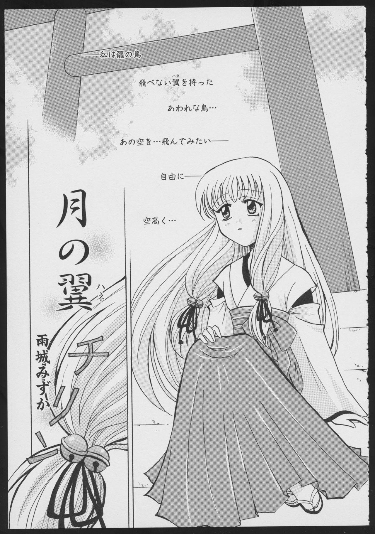 Tsukikagerou Official Visual Comic Anthology 152
