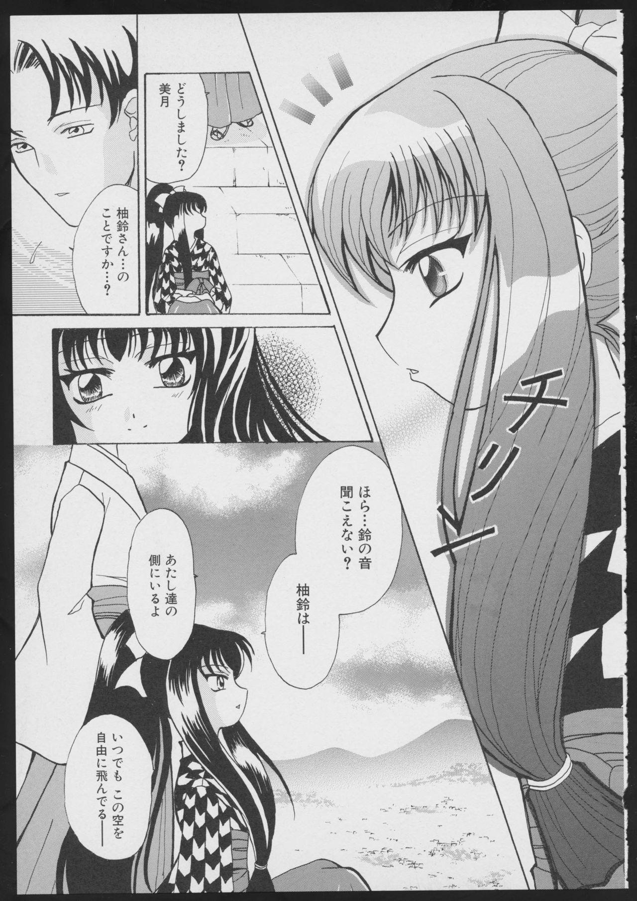 Tsukikagerou Official Visual Comic Anthology 158