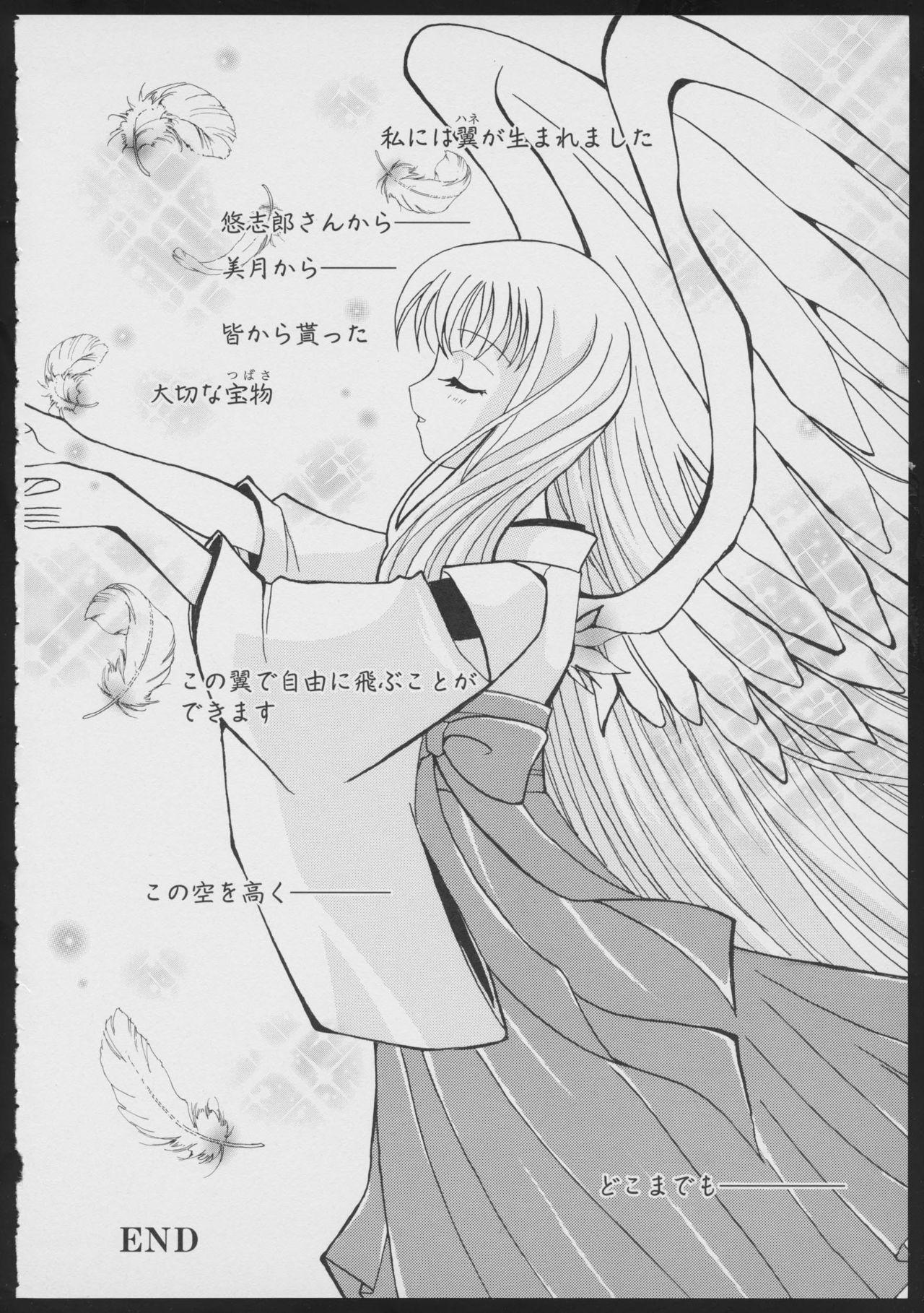 Tsukikagerou Official Visual Comic Anthology 159
