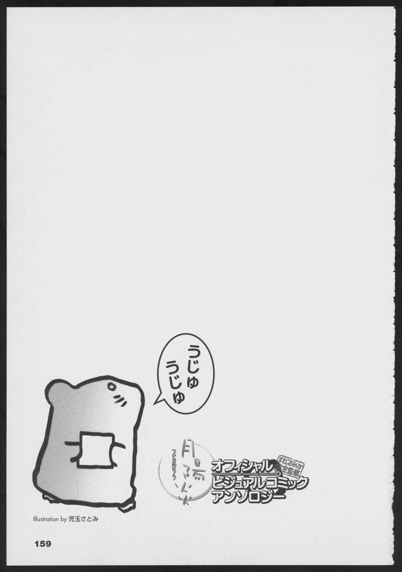 Tsukikagerou Official Visual Comic Anthology 160