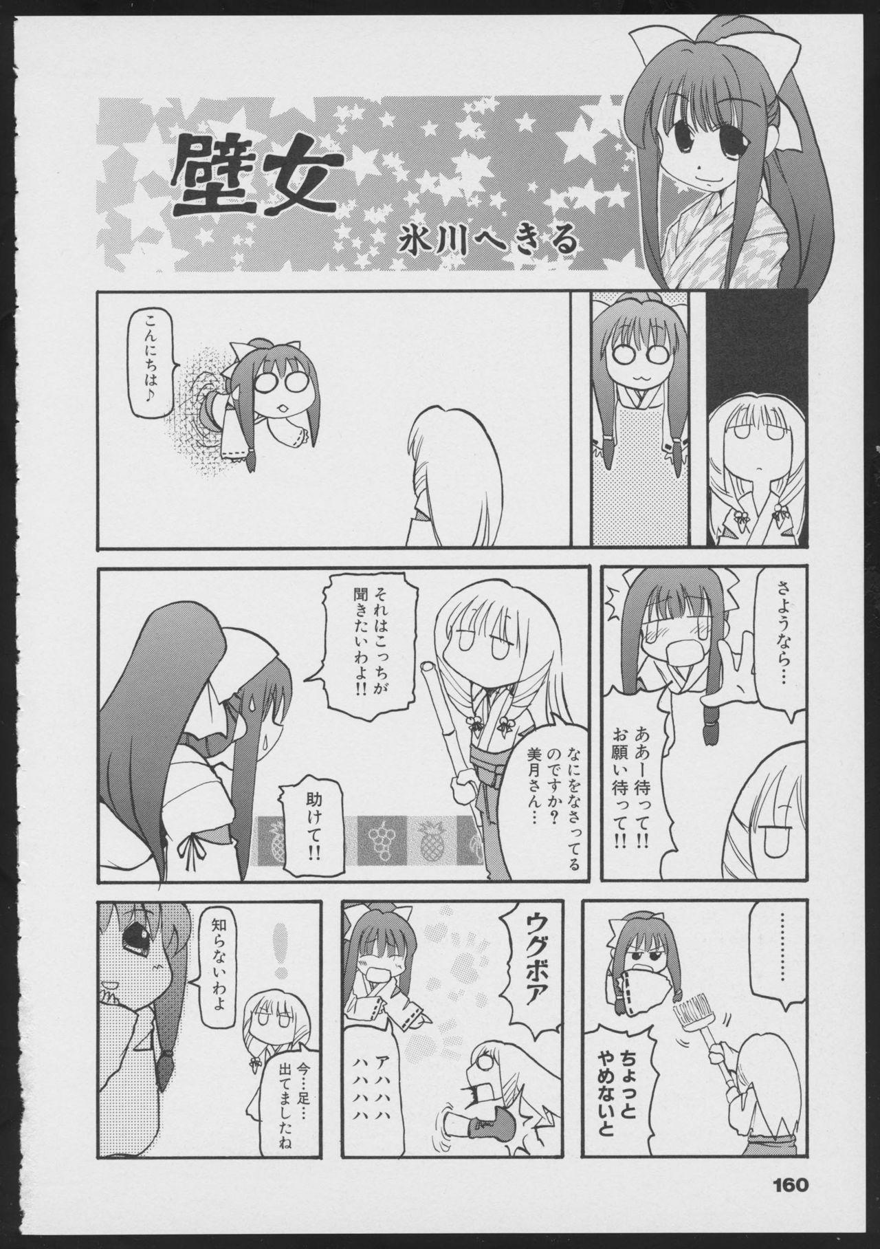 Tsukikagerou Official Visual Comic Anthology 161