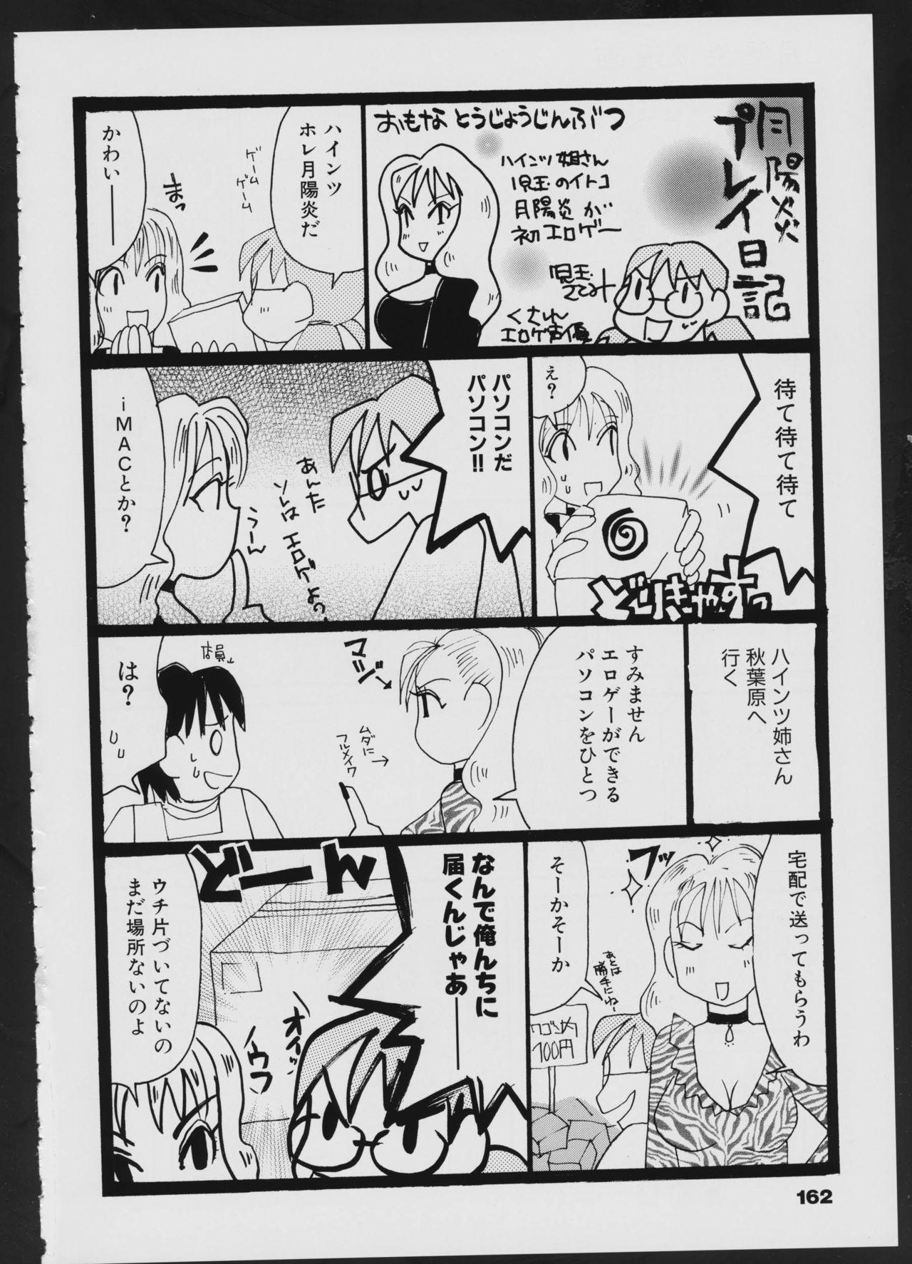 Tsukikagerou Official Visual Comic Anthology 163
