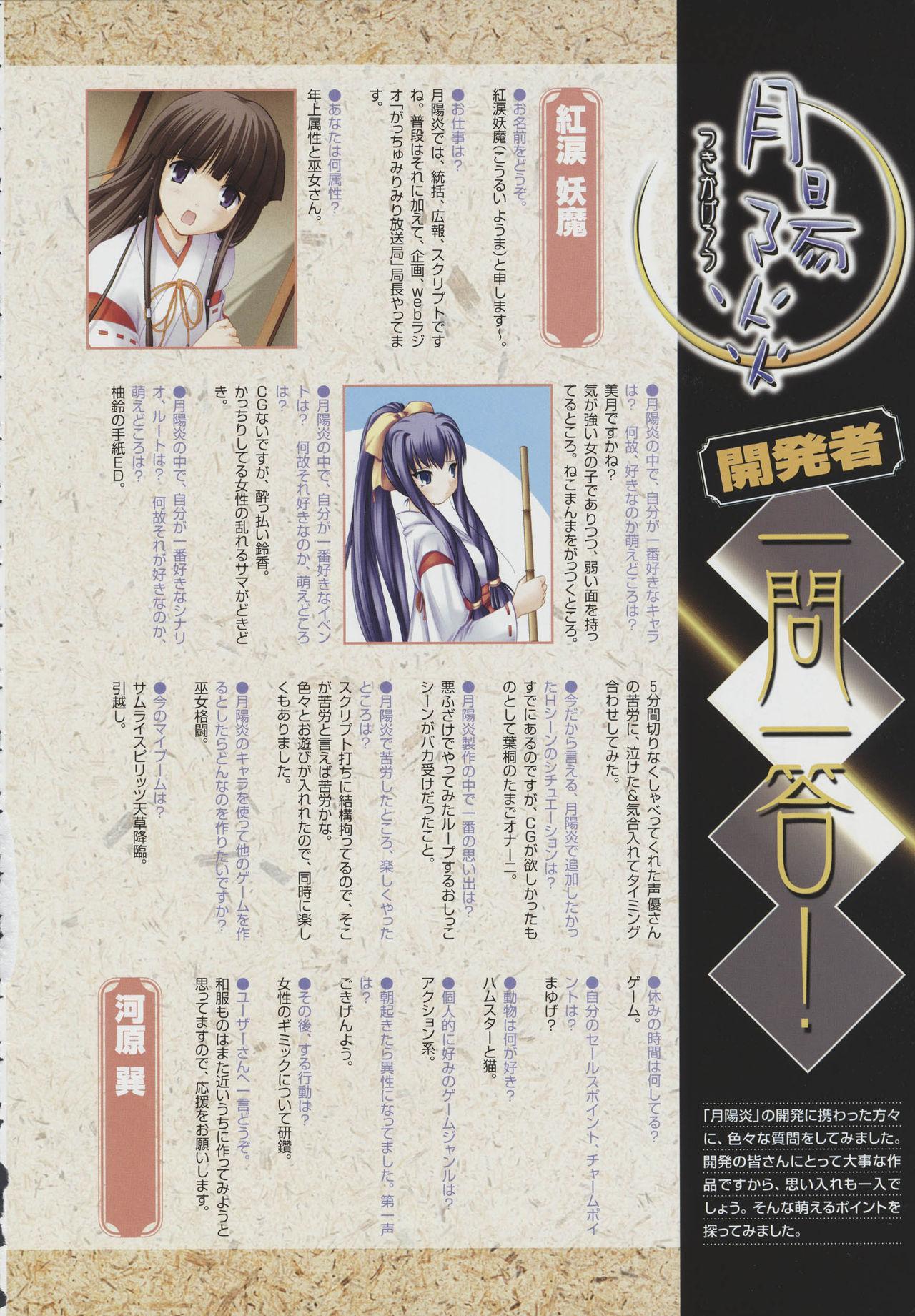 Tsukikagerou Official Visual Comic Anthology 165