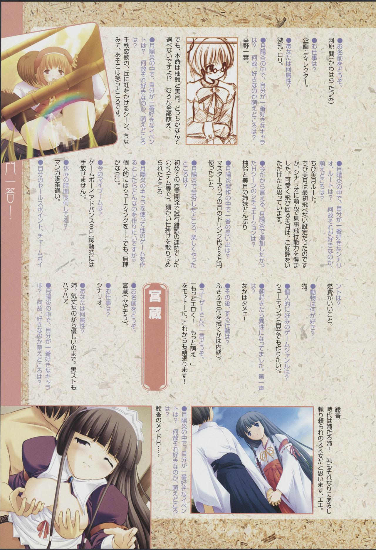 Tsukikagerou Official Visual Comic Anthology 166
