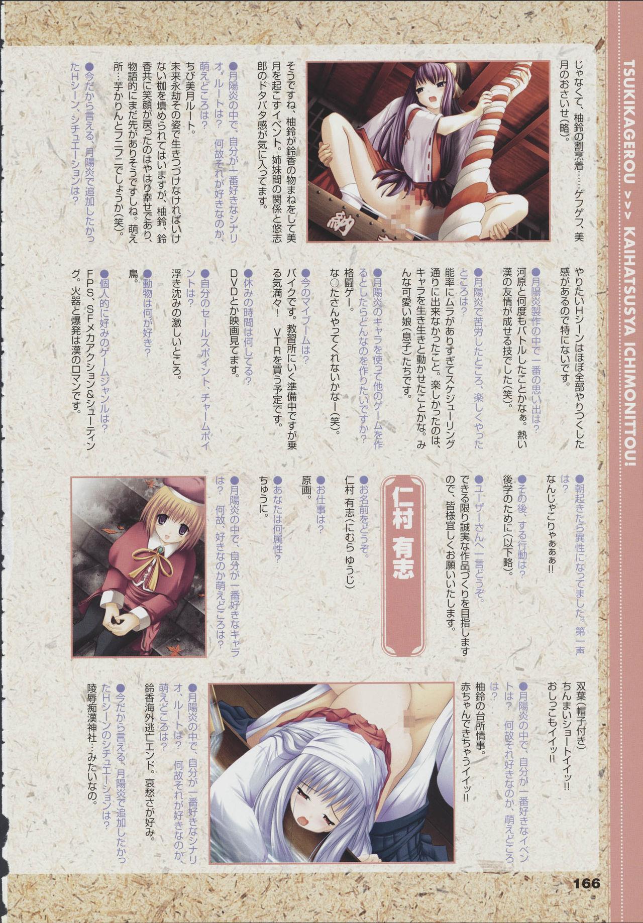 Tsukikagerou Official Visual Comic Anthology 167