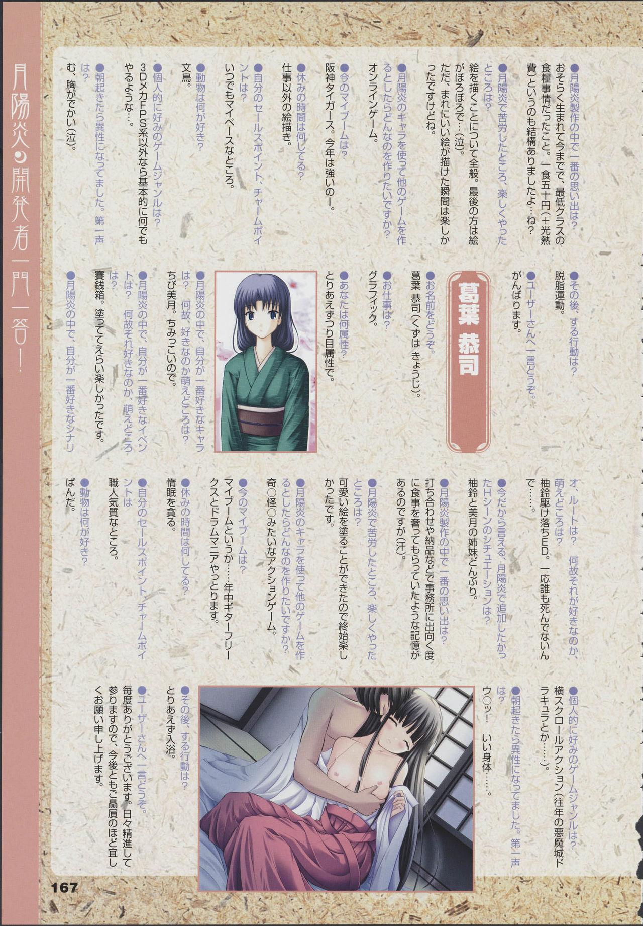 Tsukikagerou Official Visual Comic Anthology 168