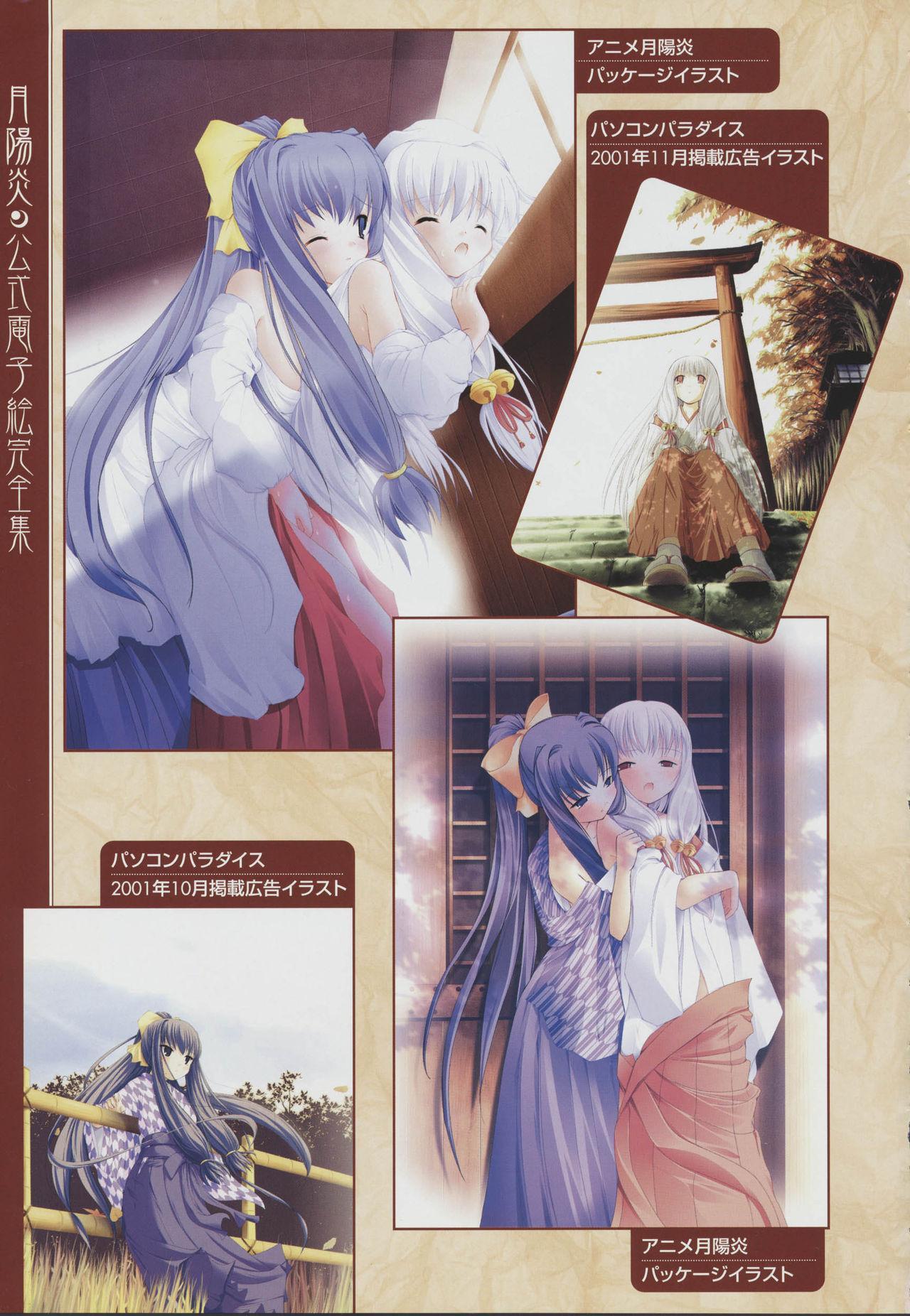 Tsukikagerou Official Visual Comic Anthology 16