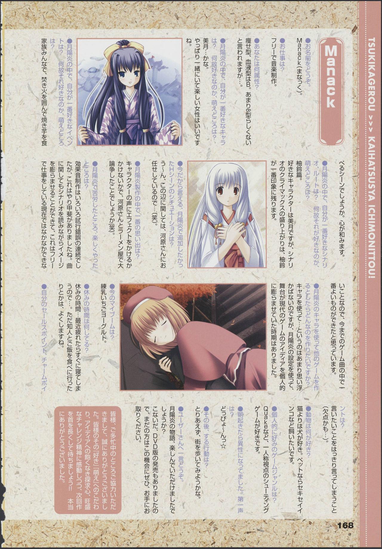 Tsukikagerou Official Visual Comic Anthology 169