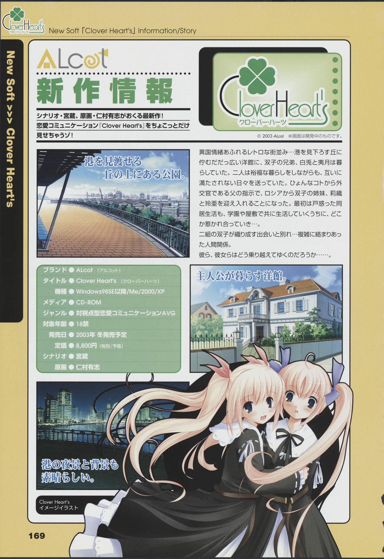 Tsukikagerou Official Visual Comic Anthology 170