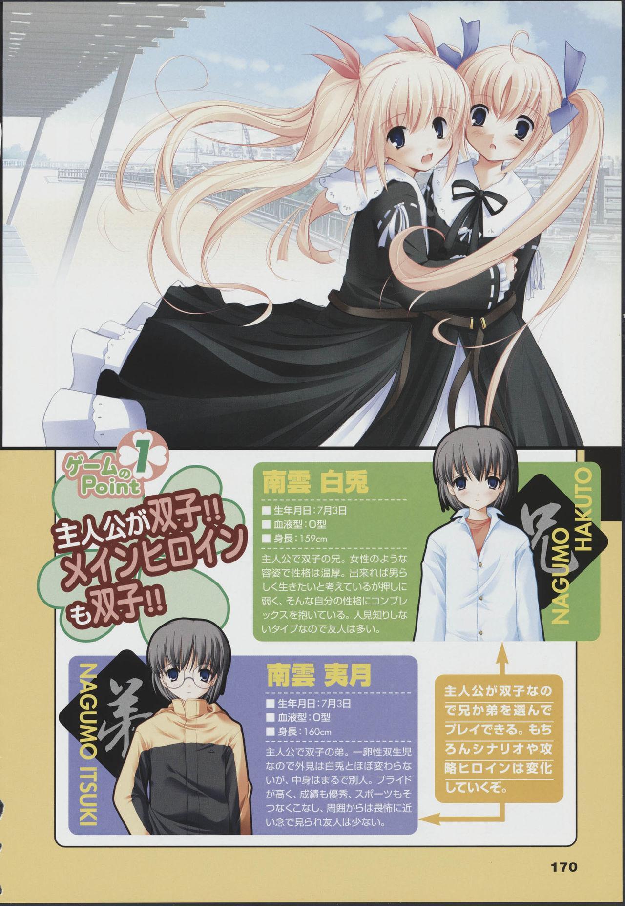 Tsukikagerou Official Visual Comic Anthology 171