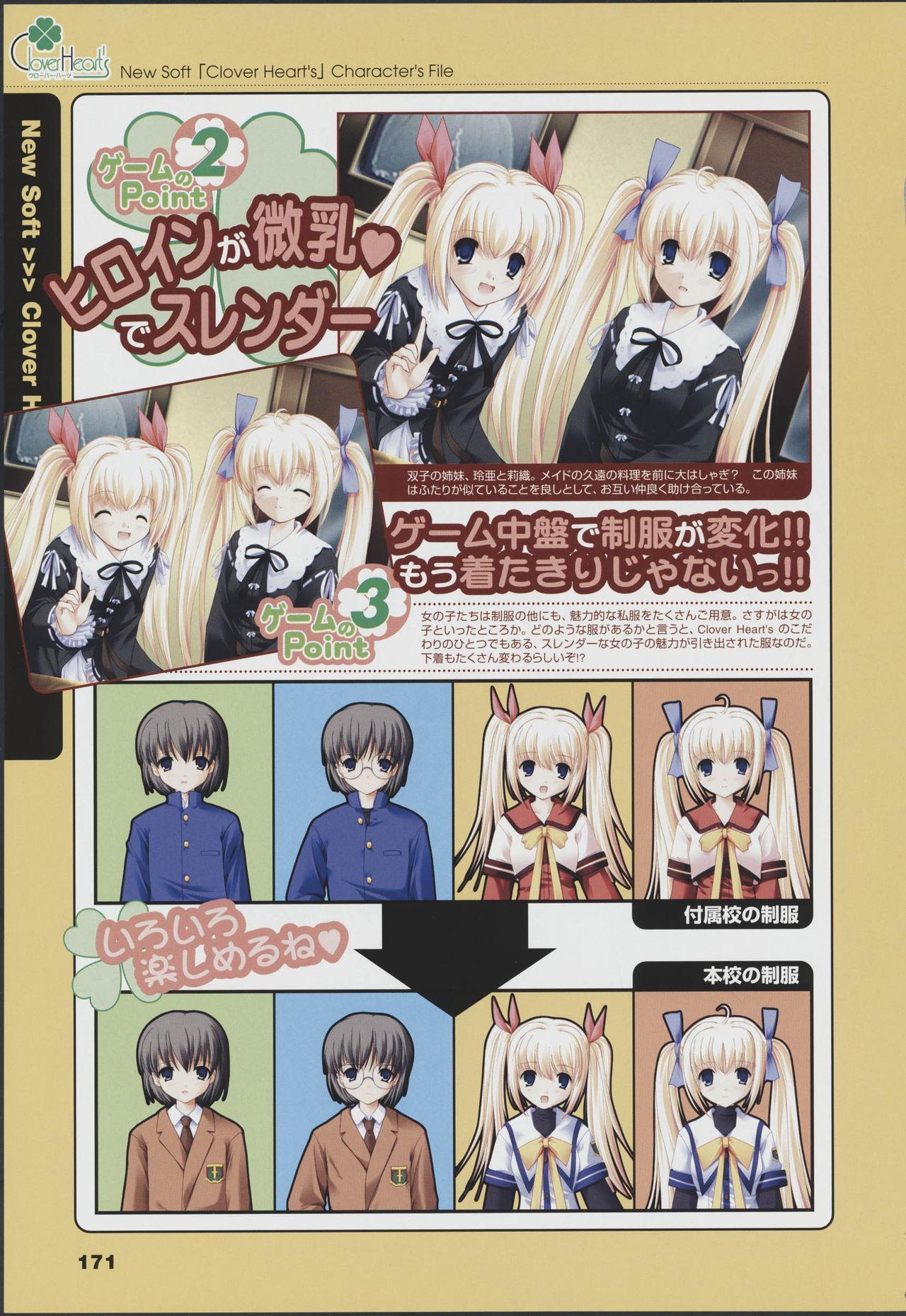Tsukikagerou Official Visual Comic Anthology 172